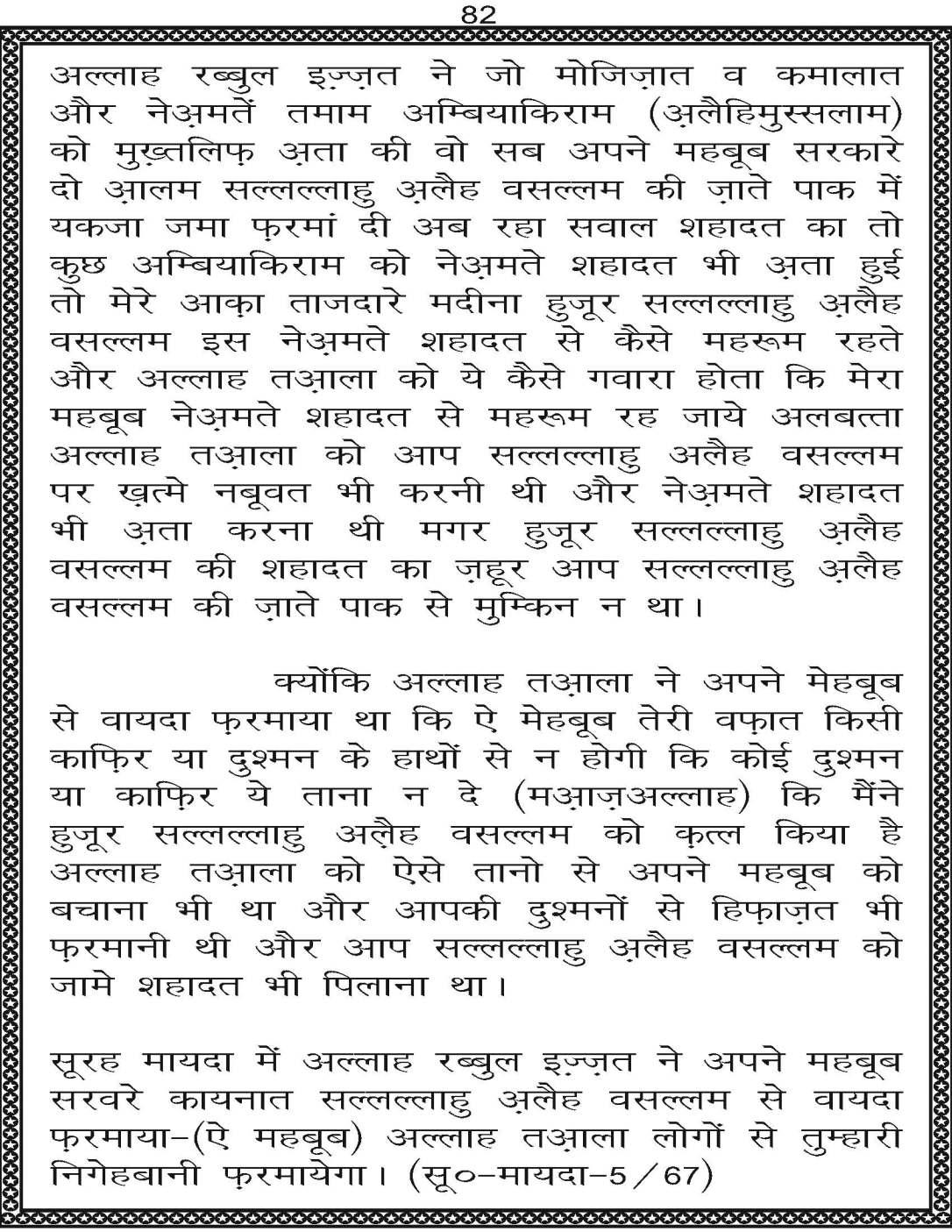 AzmateTaziyadari_Page_082
