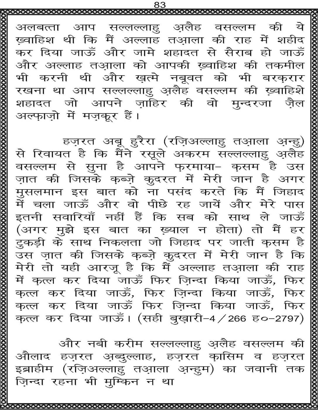 AzmateTaziyadari_Page_083