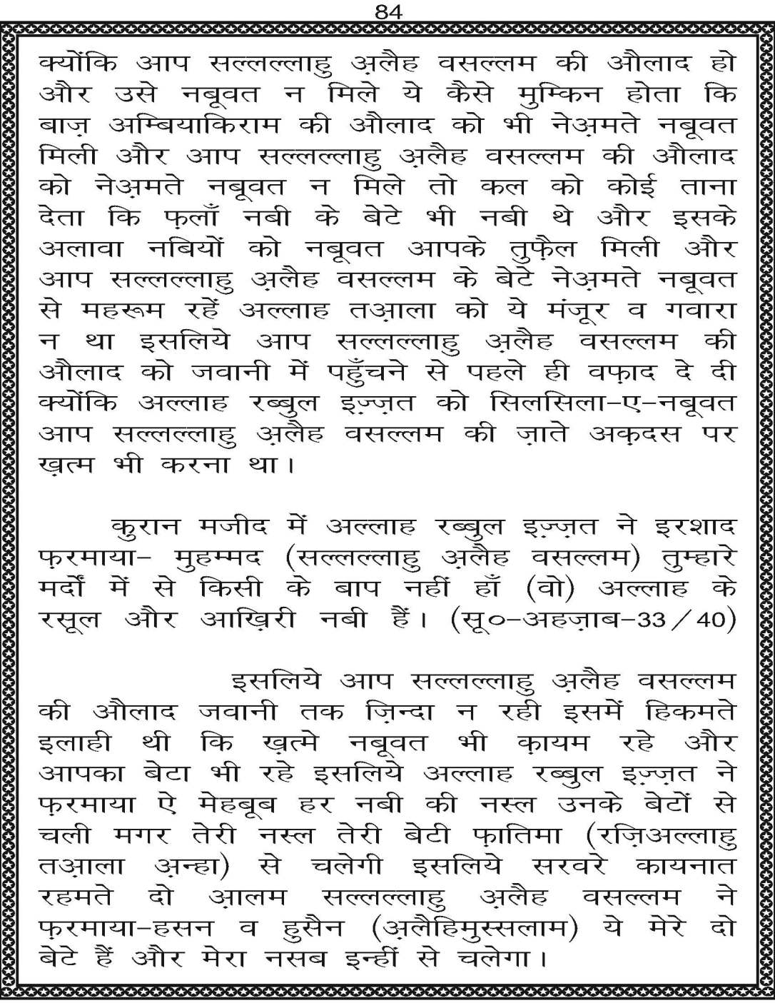 AzmateTaziyadari_Page_084