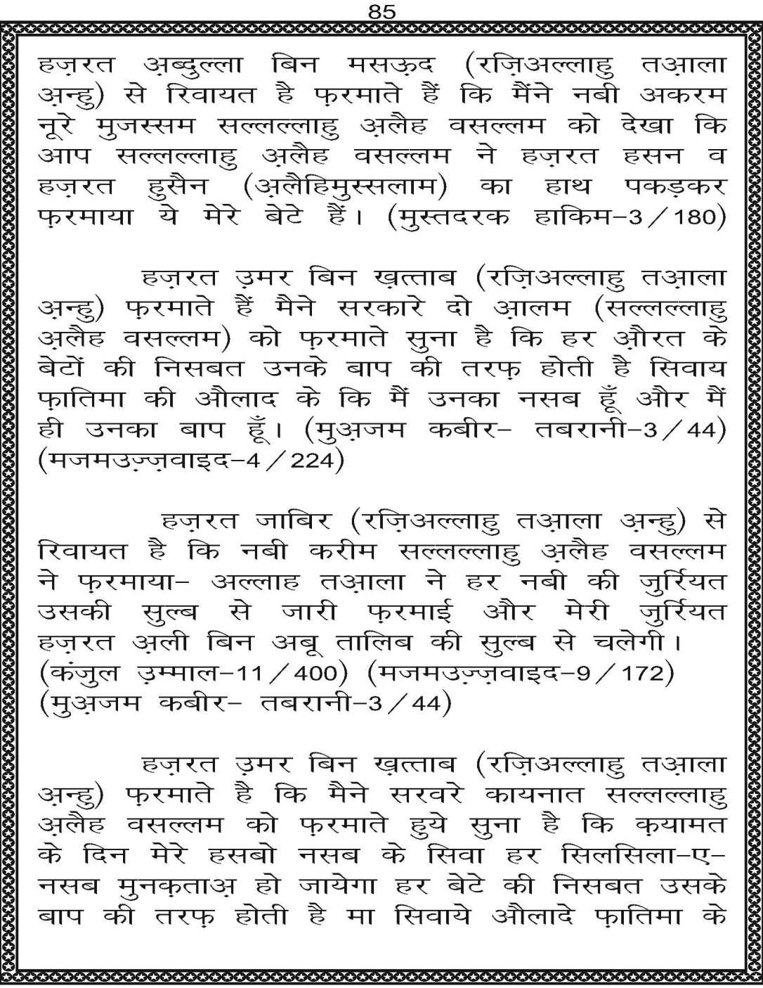 AzmateTaziyadari_Page_085