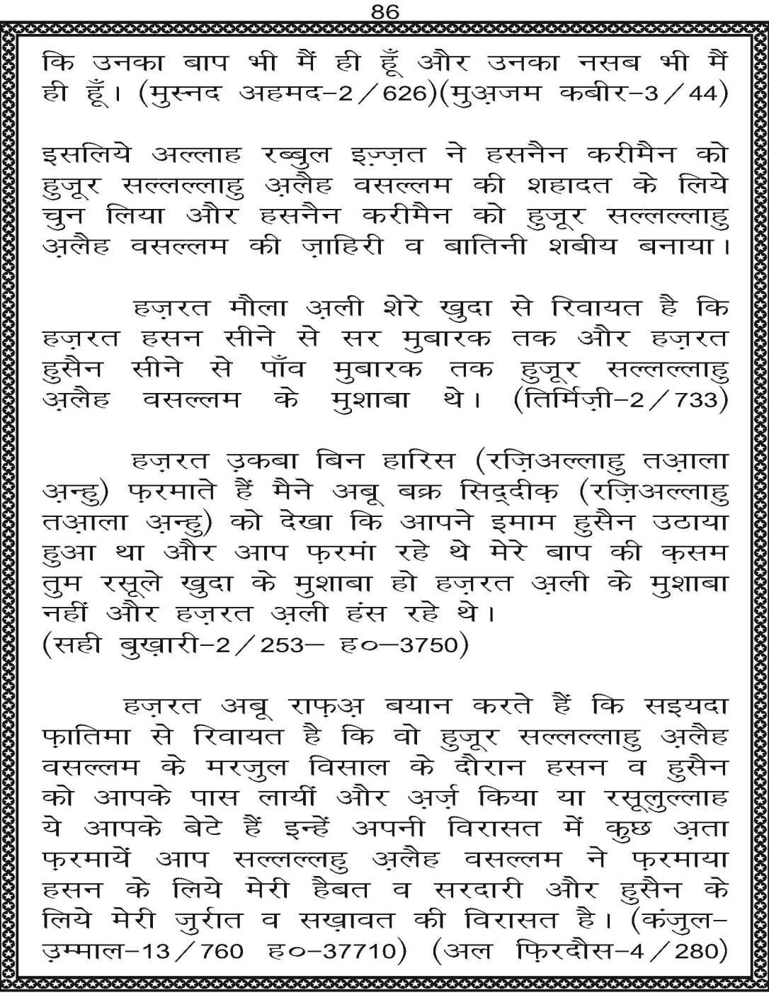 AzmateTaziyadari_Page_086