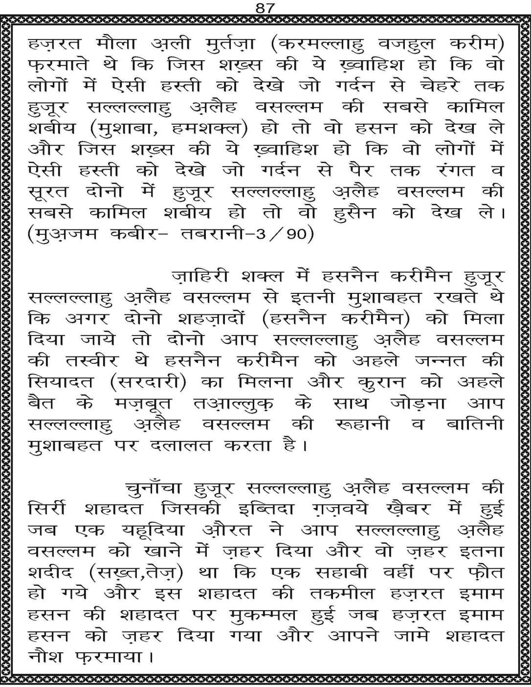 AzmateTaziyadari_Page_087