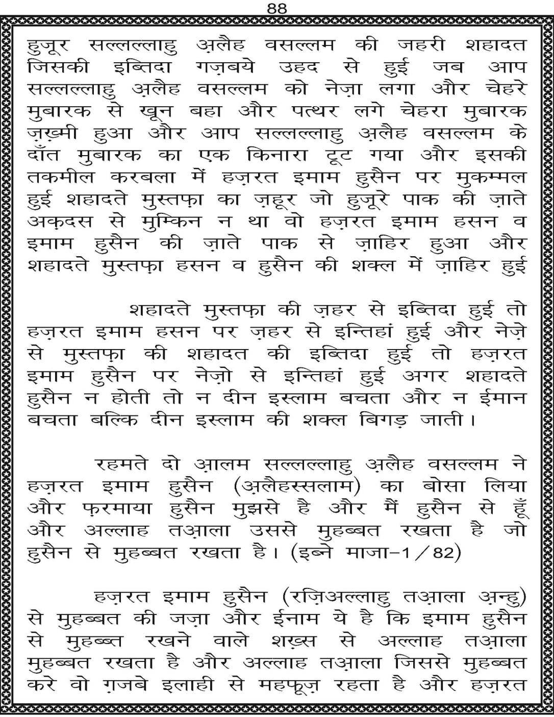 AzmateTaziyadari_Page_088