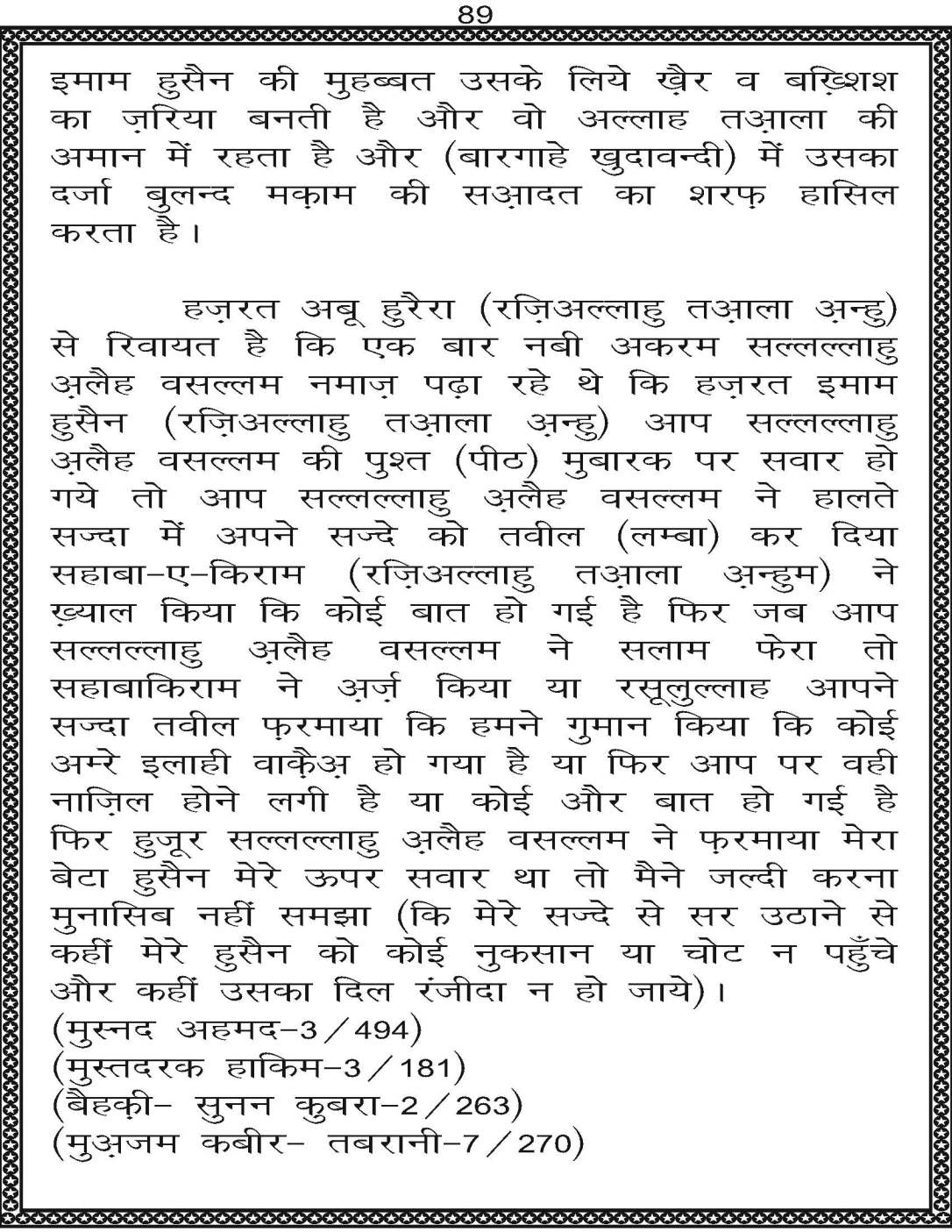 AzmateTaziyadari_Page_089