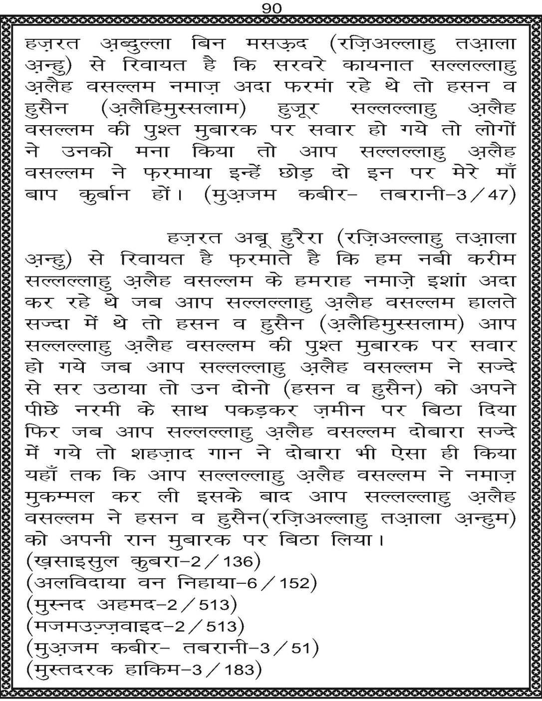 AzmateTaziyadari_Page_090