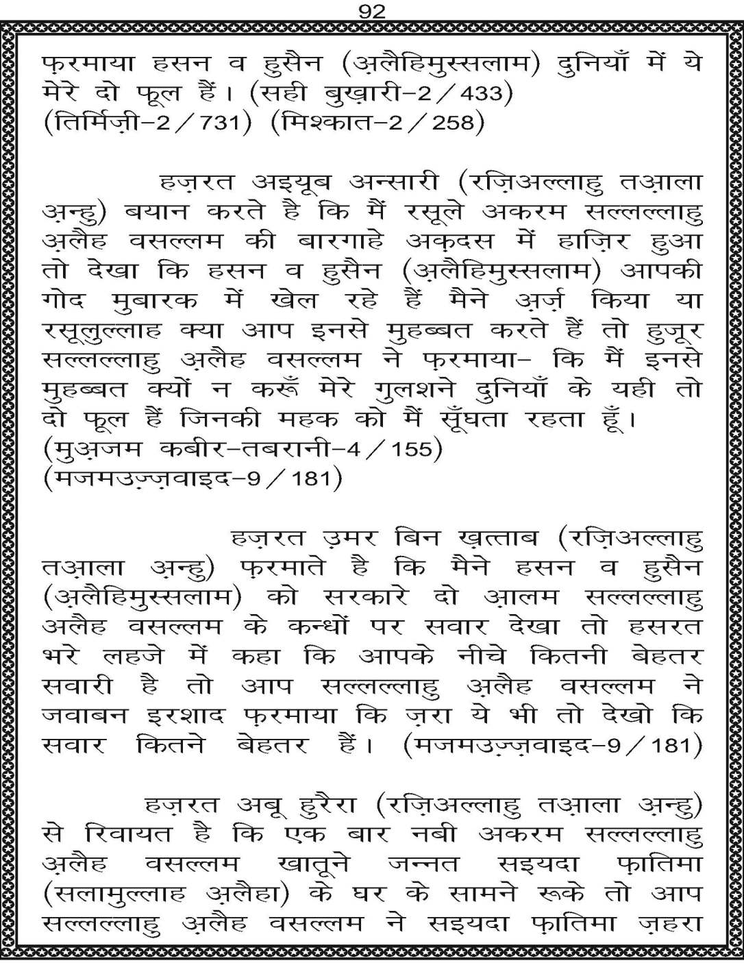 AzmateTaziyadari_Page_092