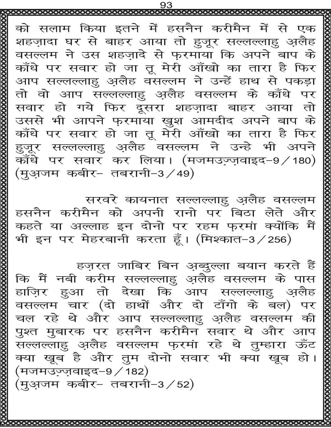 AzmateTaziyadari_Page_093