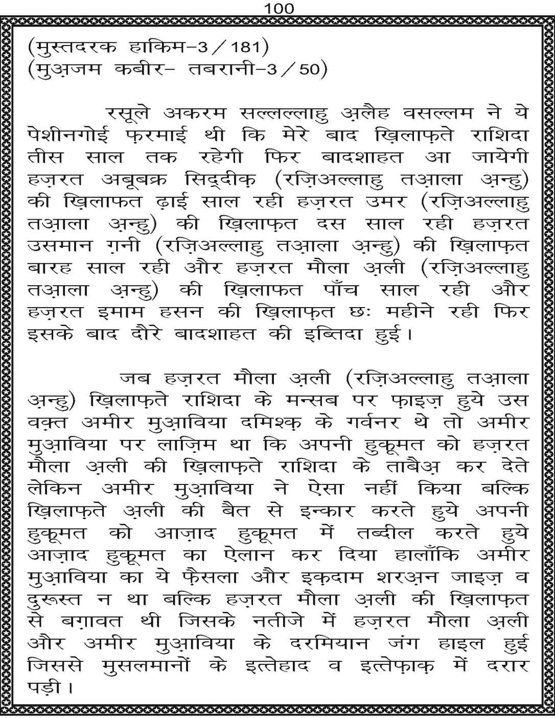 AzmateTaziyadari_Page_100