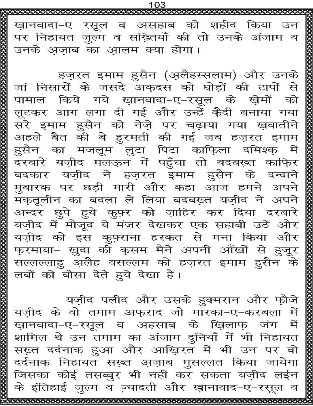 AzmateTaziyadari_Page_103