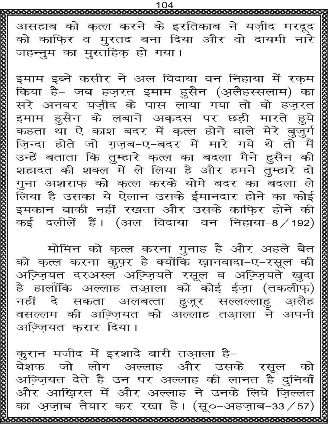 AzmateTaziyadari_Page_104