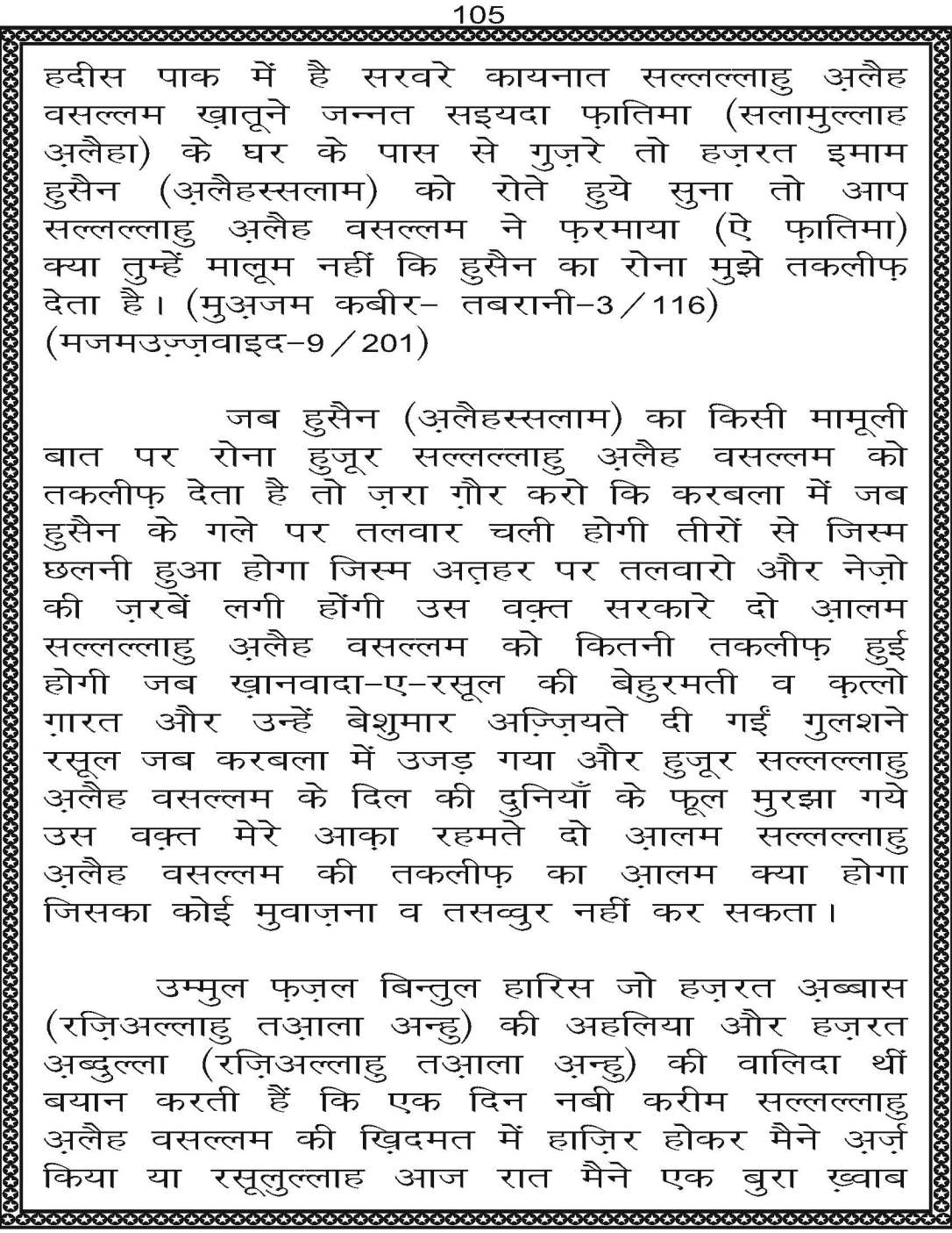AzmateTaziyadari_Page_105