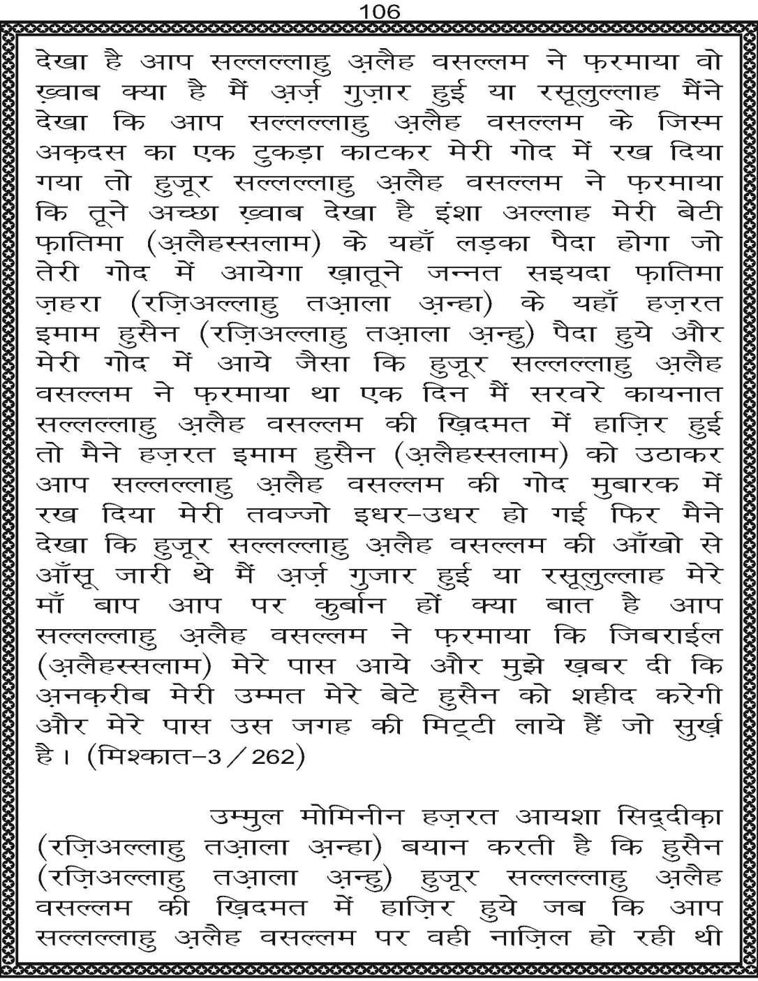 AzmateTaziyadari_Page_106