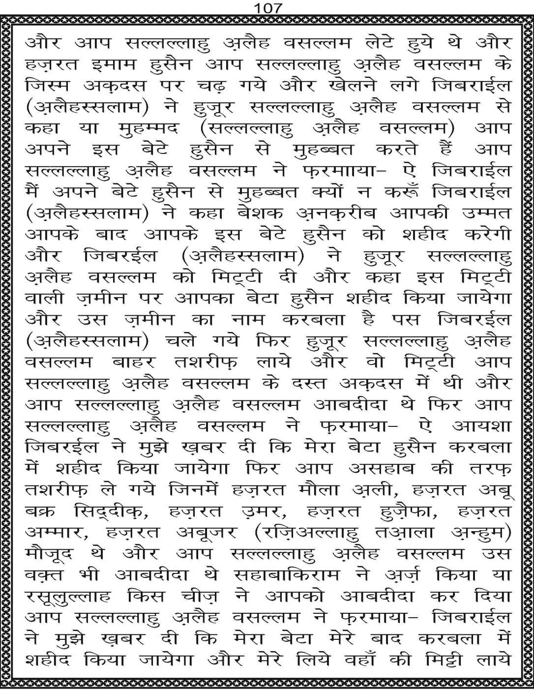 AzmateTaziyadari_Page_107