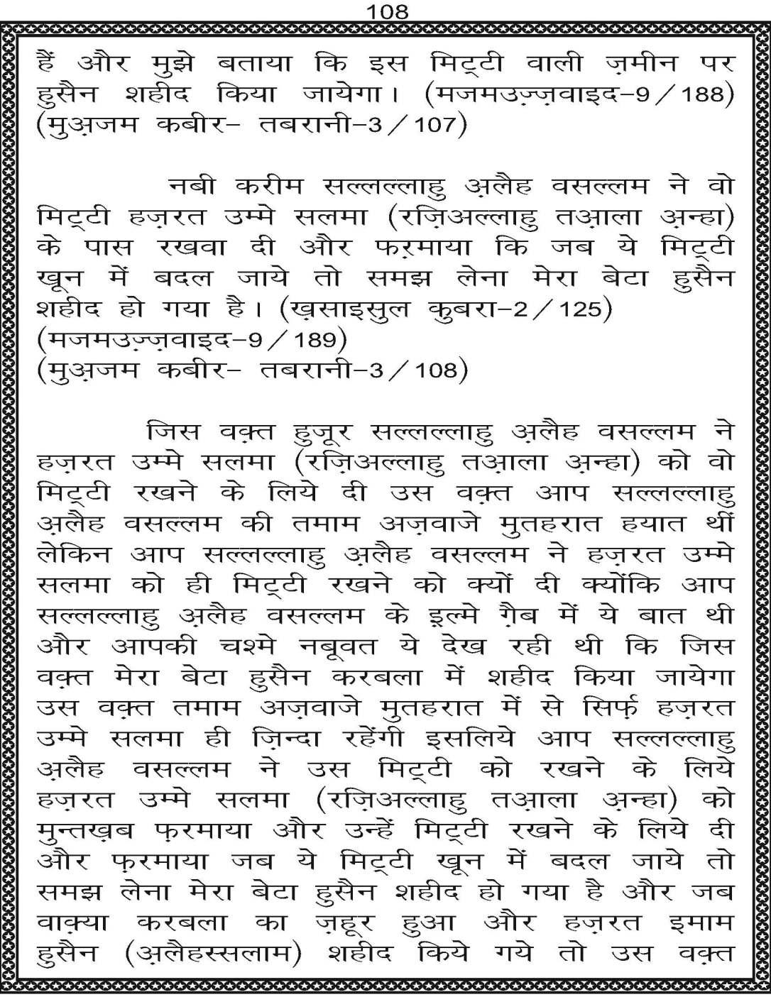 AzmateTaziyadari_Page_108