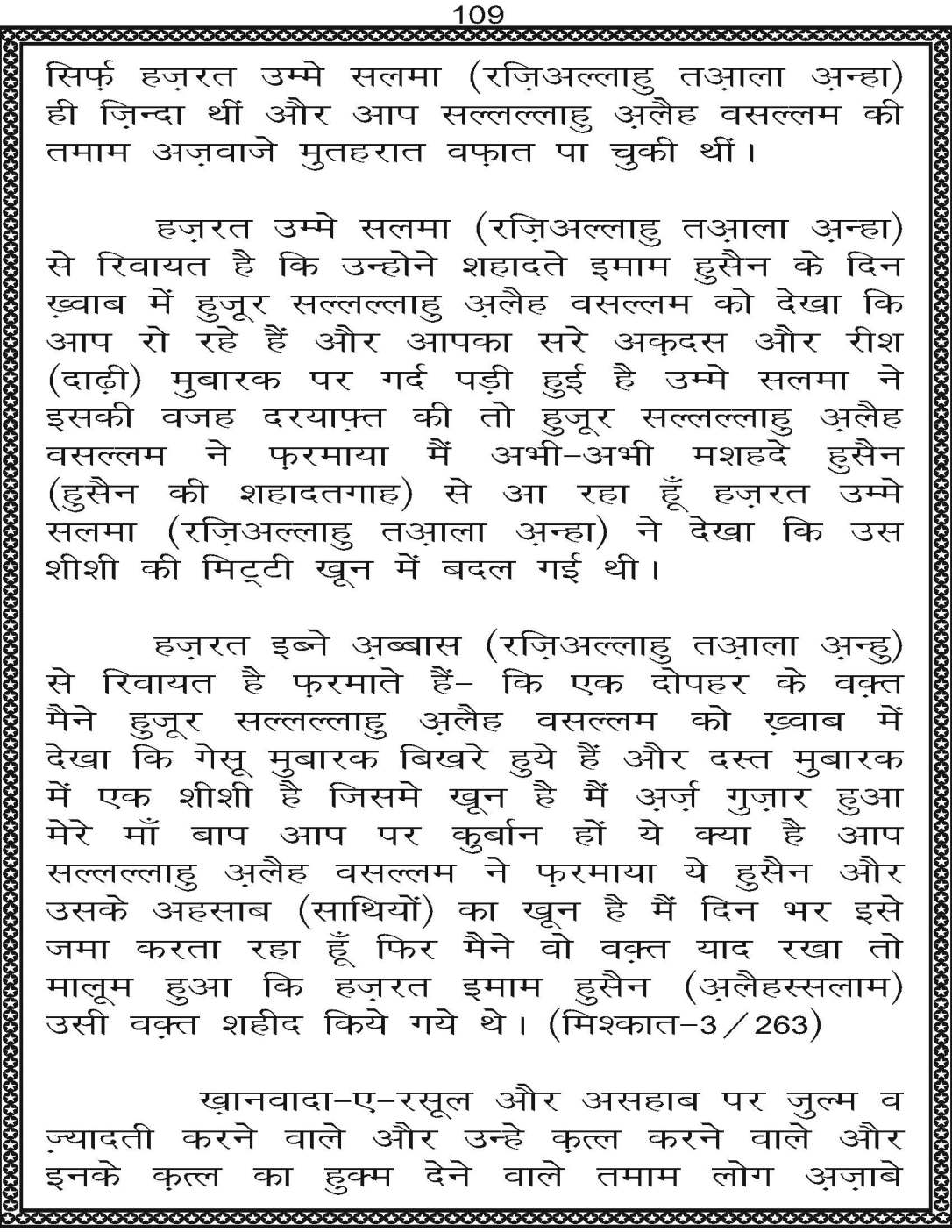 AzmateTaziyadari_Page_109