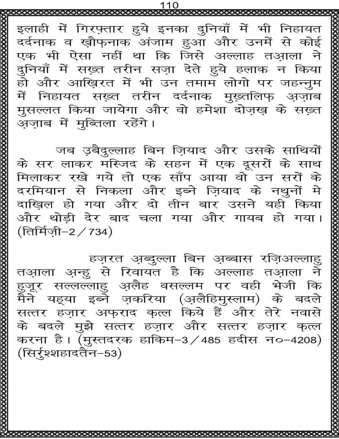 AzmateTaziyadari_Page_110