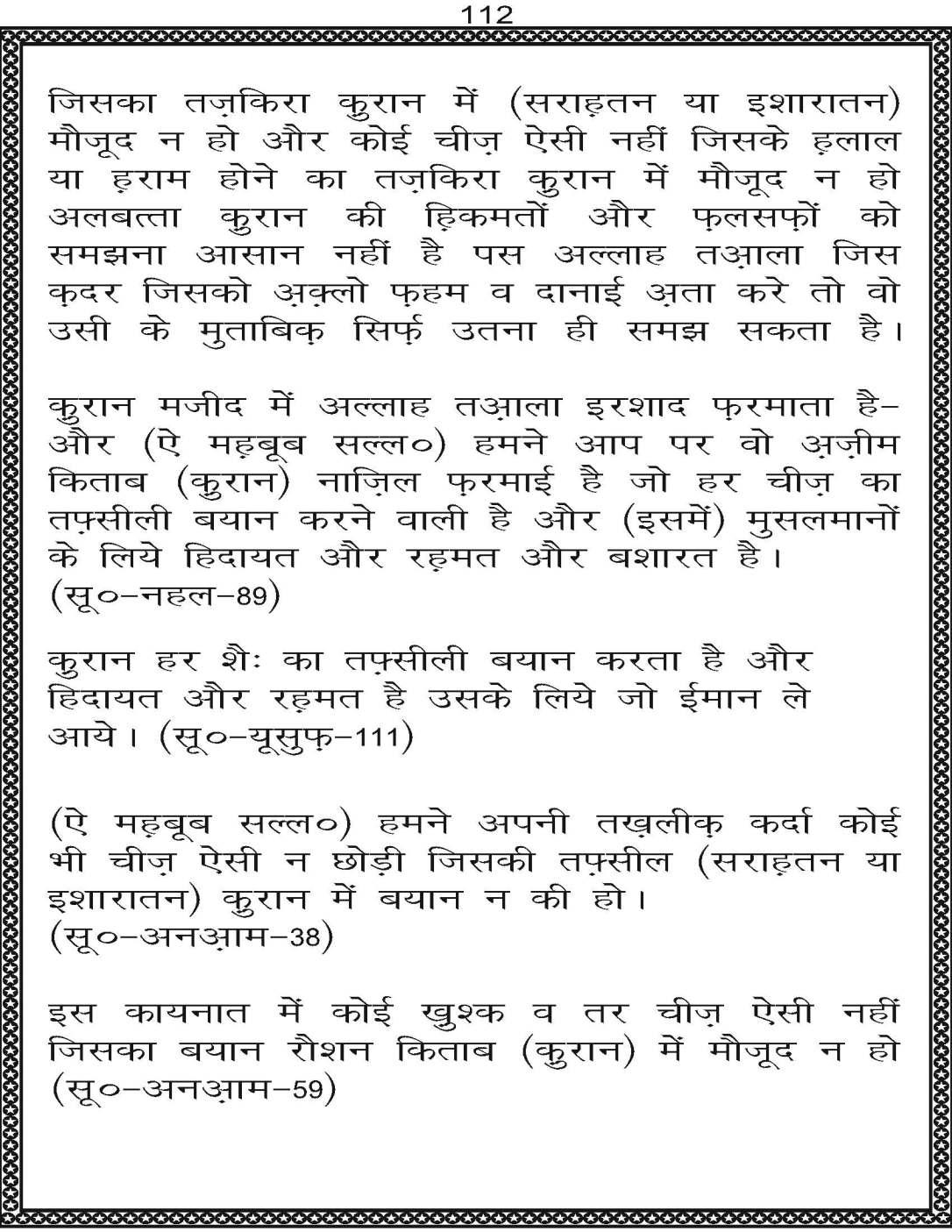 AzmateTaziyadari_Page_112