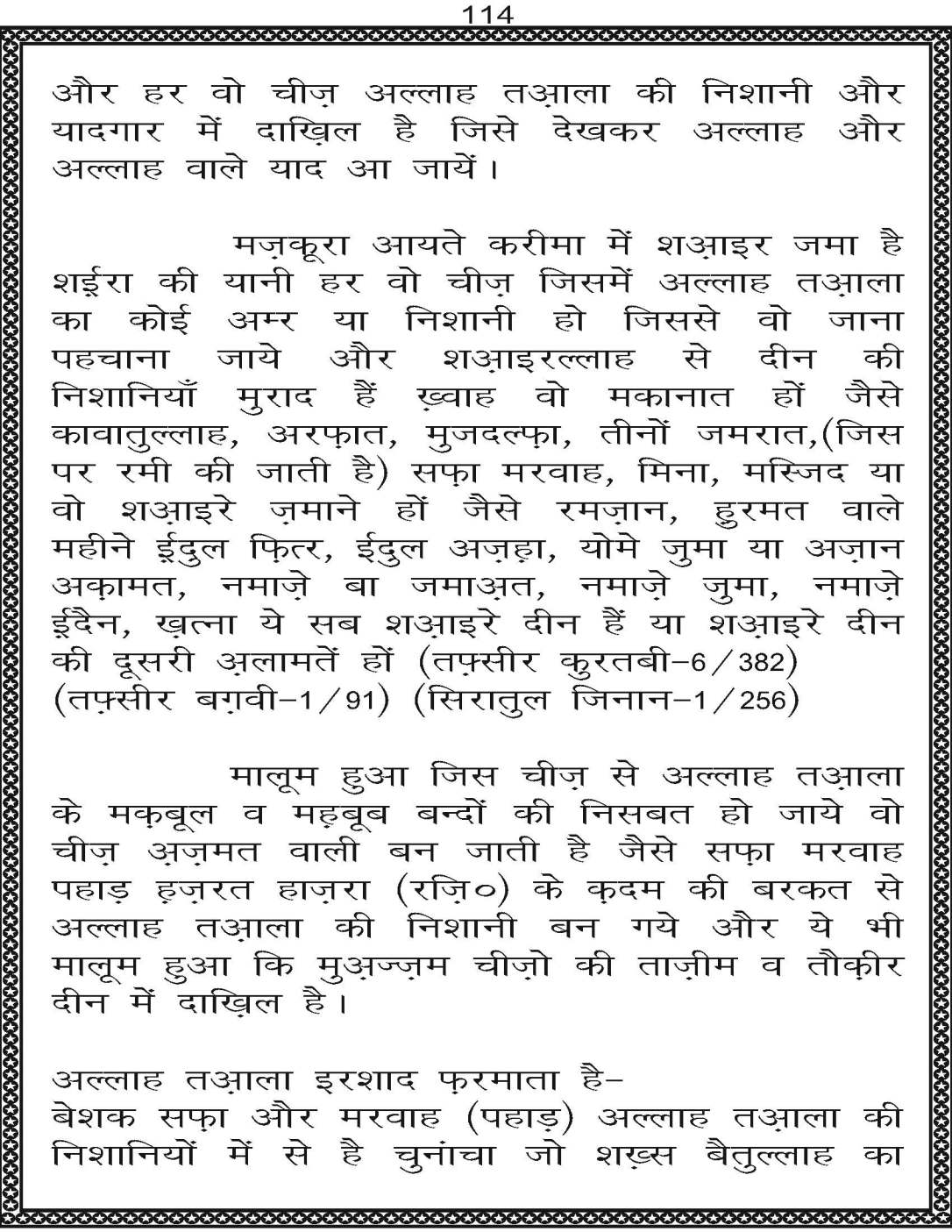 AzmateTaziyadari_Page_114