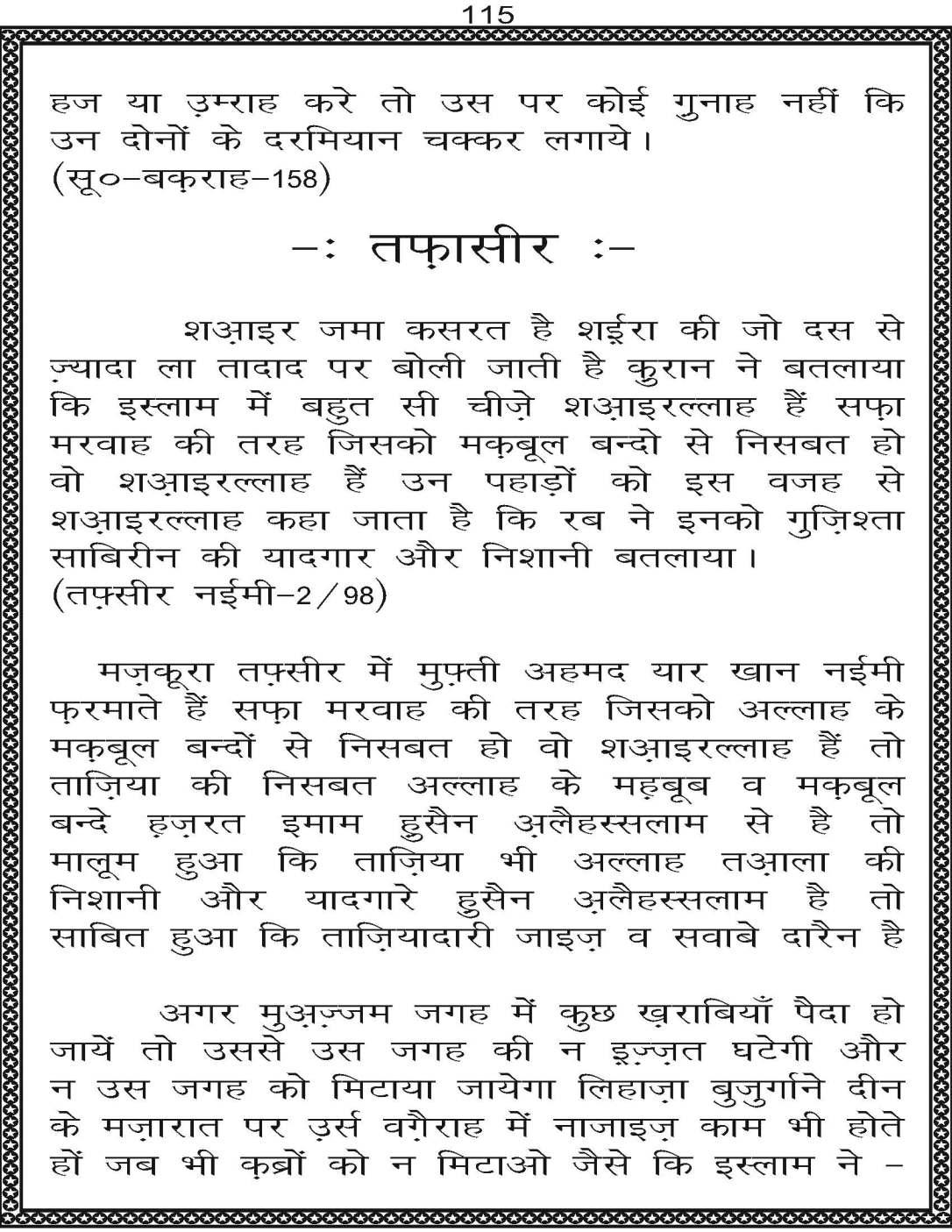 AzmateTaziyadari_Page_115