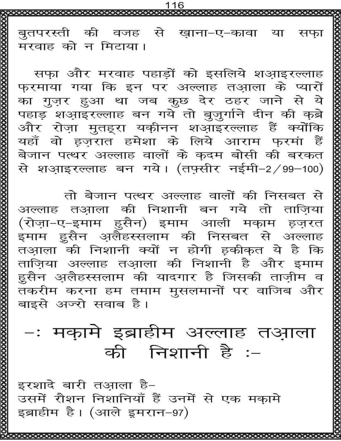AzmateTaziyadari_Page_116