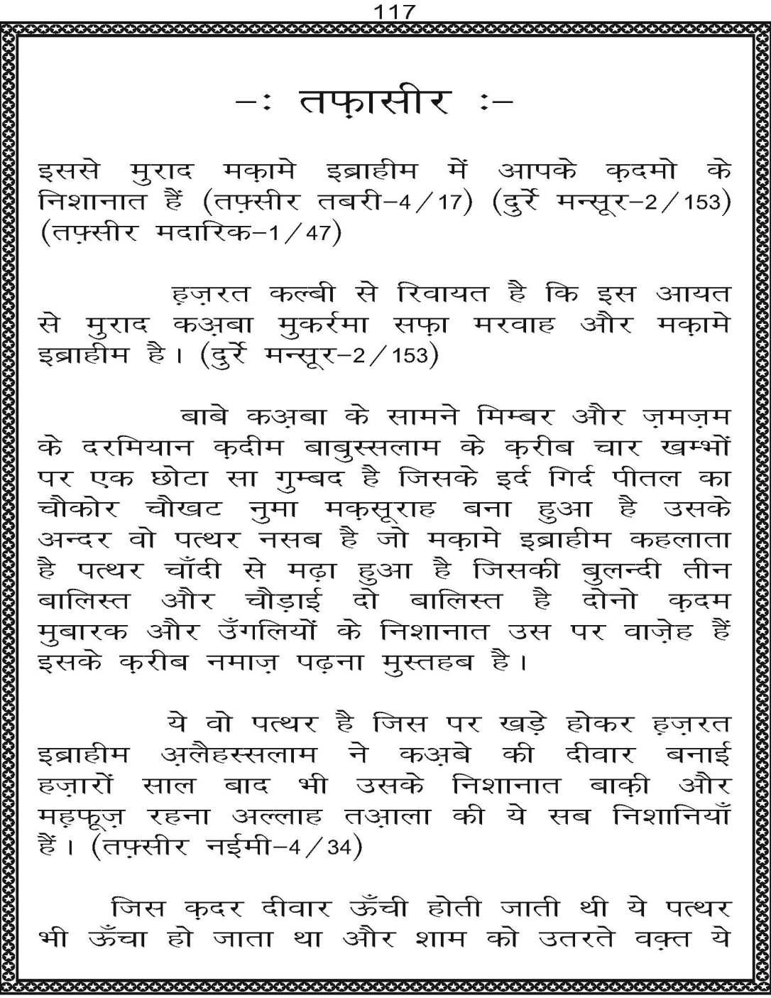 AzmateTaziyadari_Page_117
