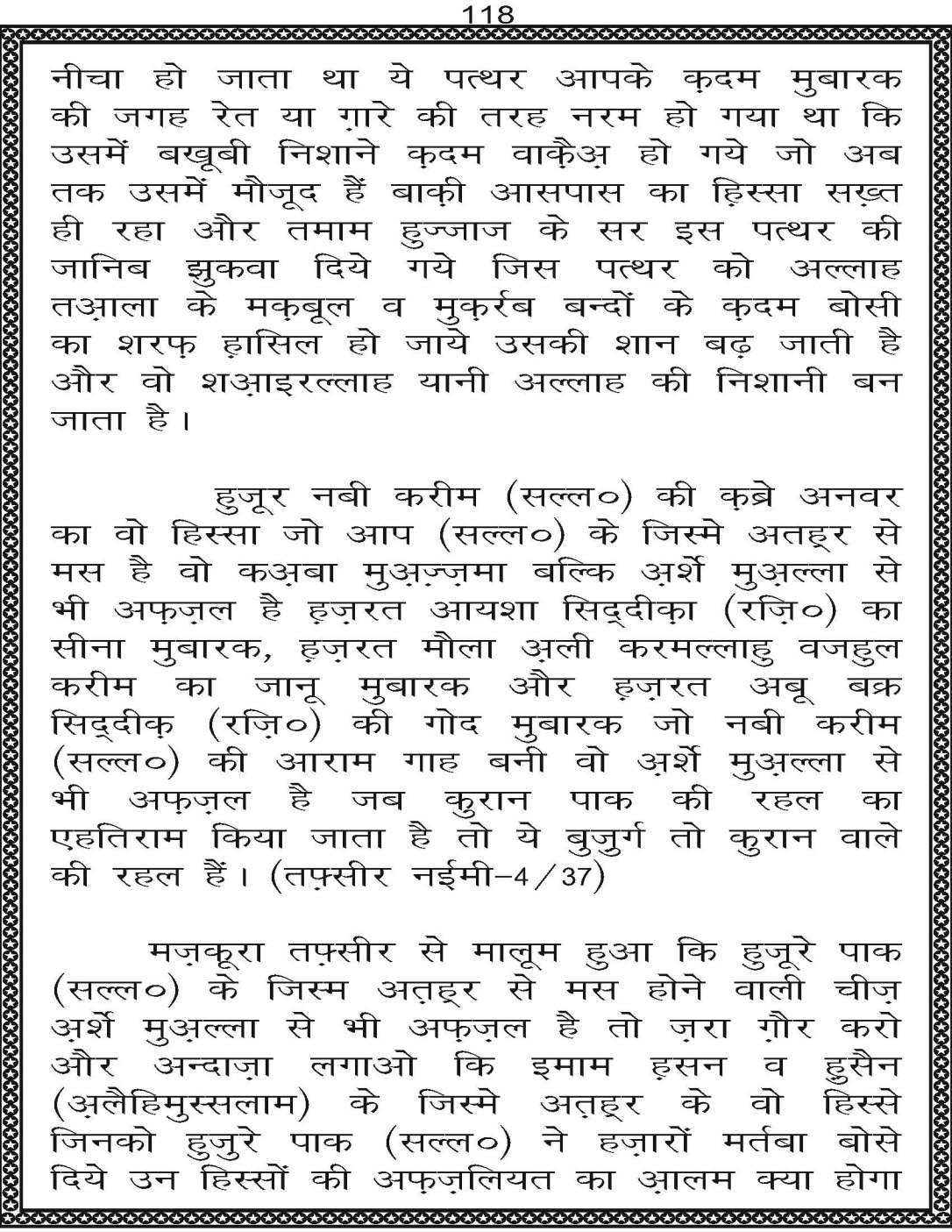 AzmateTaziyadari_Page_118