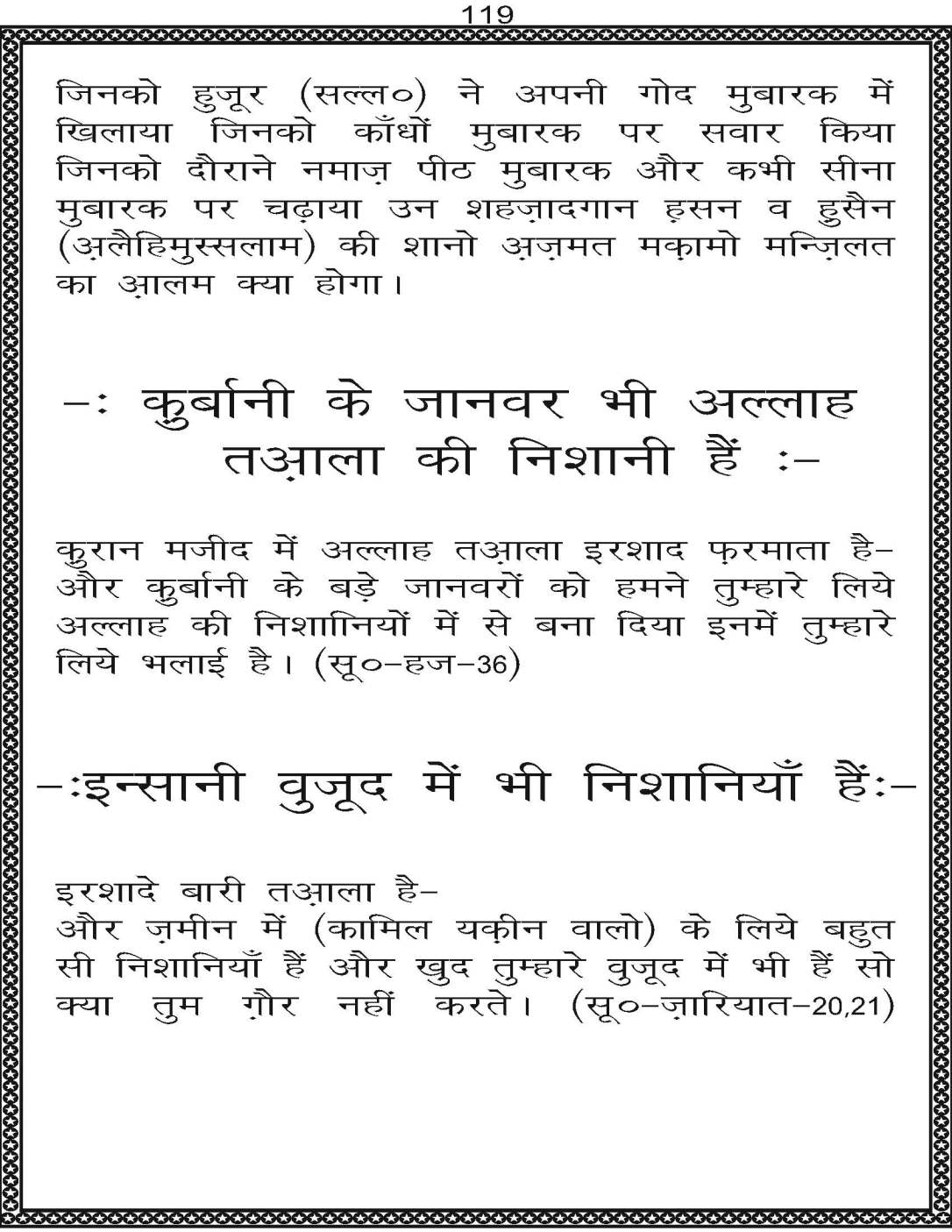 AzmateTaziyadari_Page_119