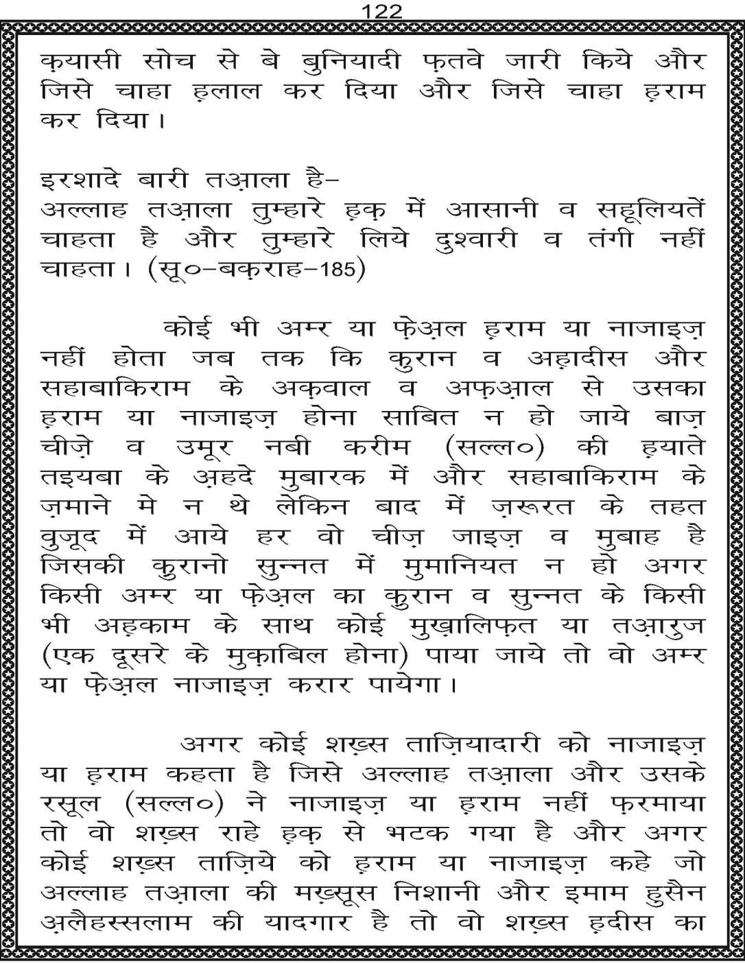 AzmateTaziyadari_Page_122