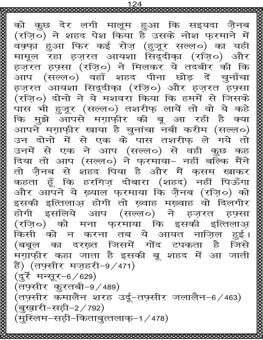 AzmateTaziyadari_Page_124