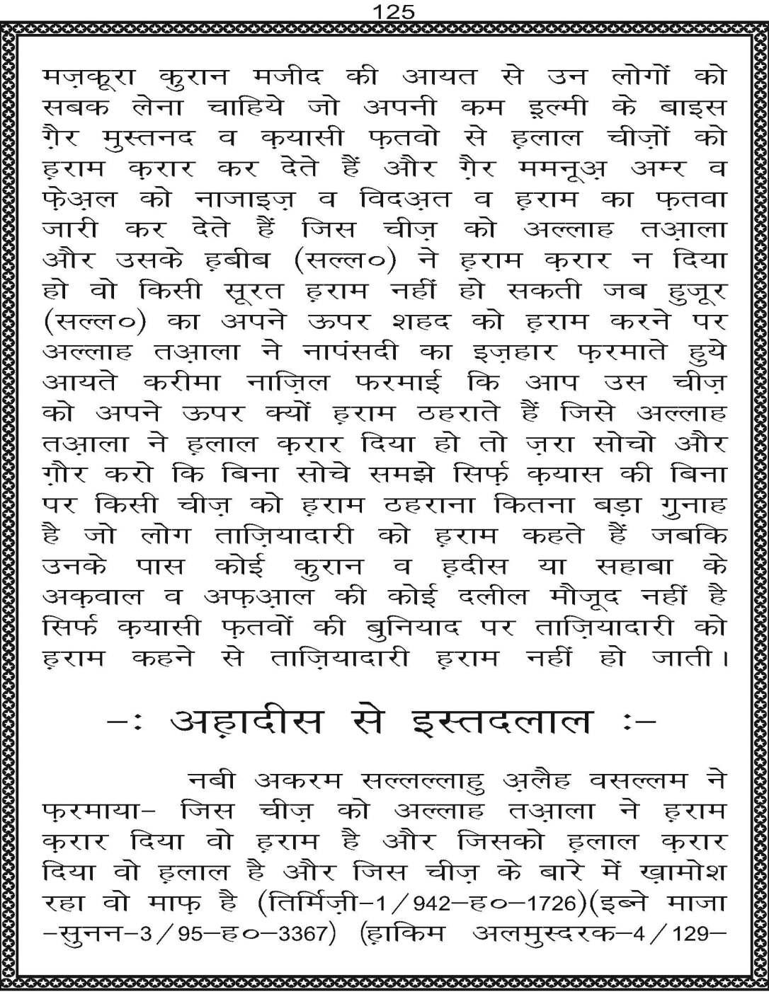 AzmateTaziyadari_Page_125