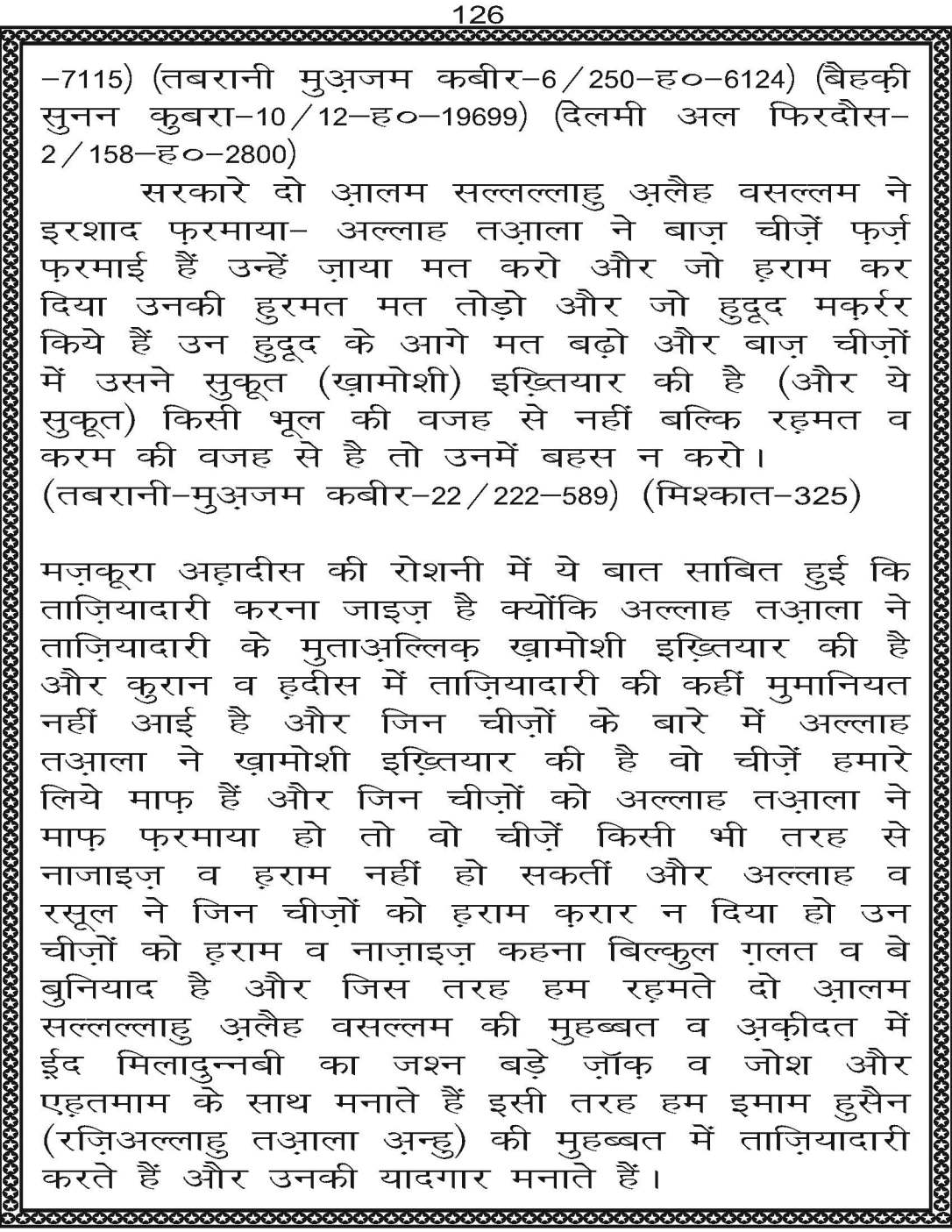 AzmateTaziyadari_Page_126