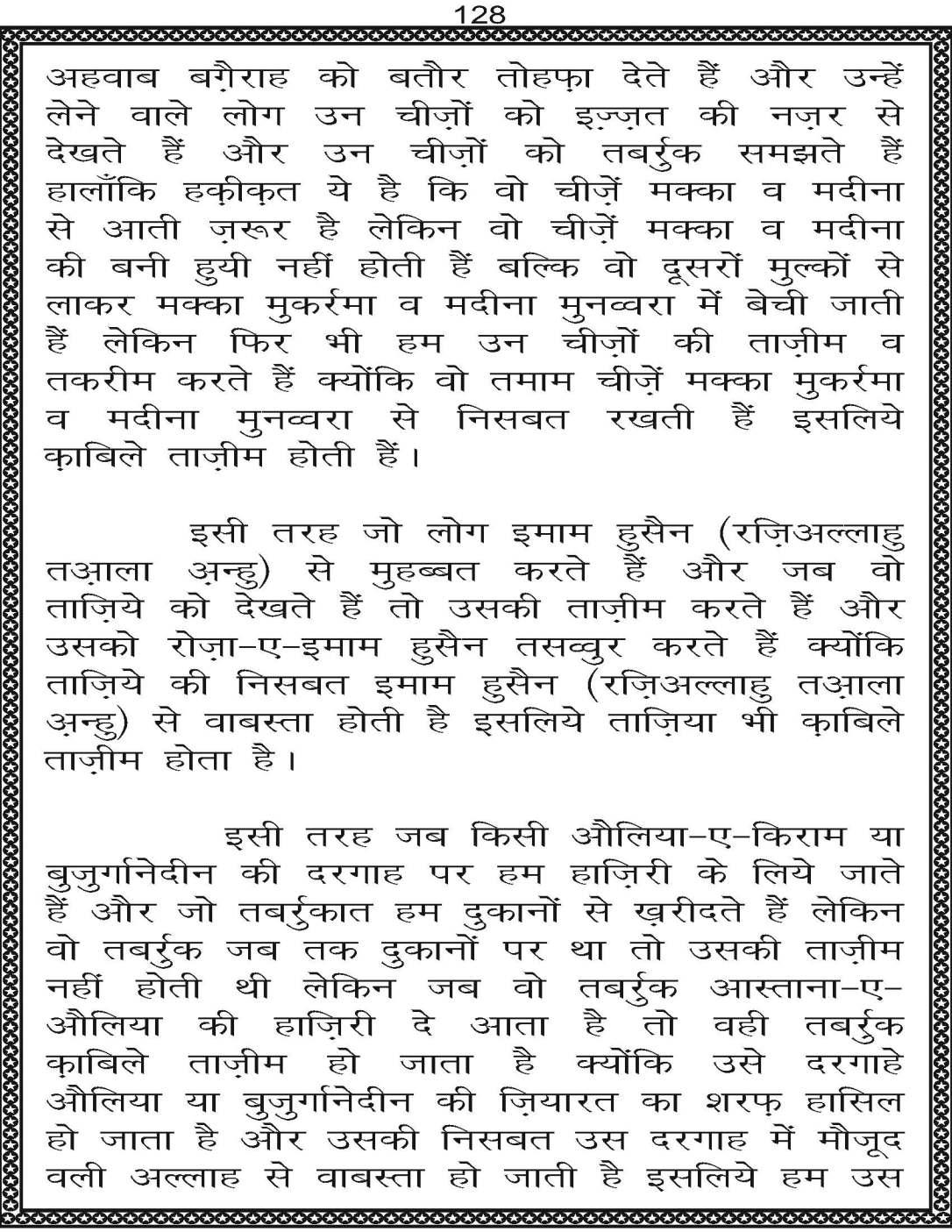 AzmateTaziyadari_Page_128