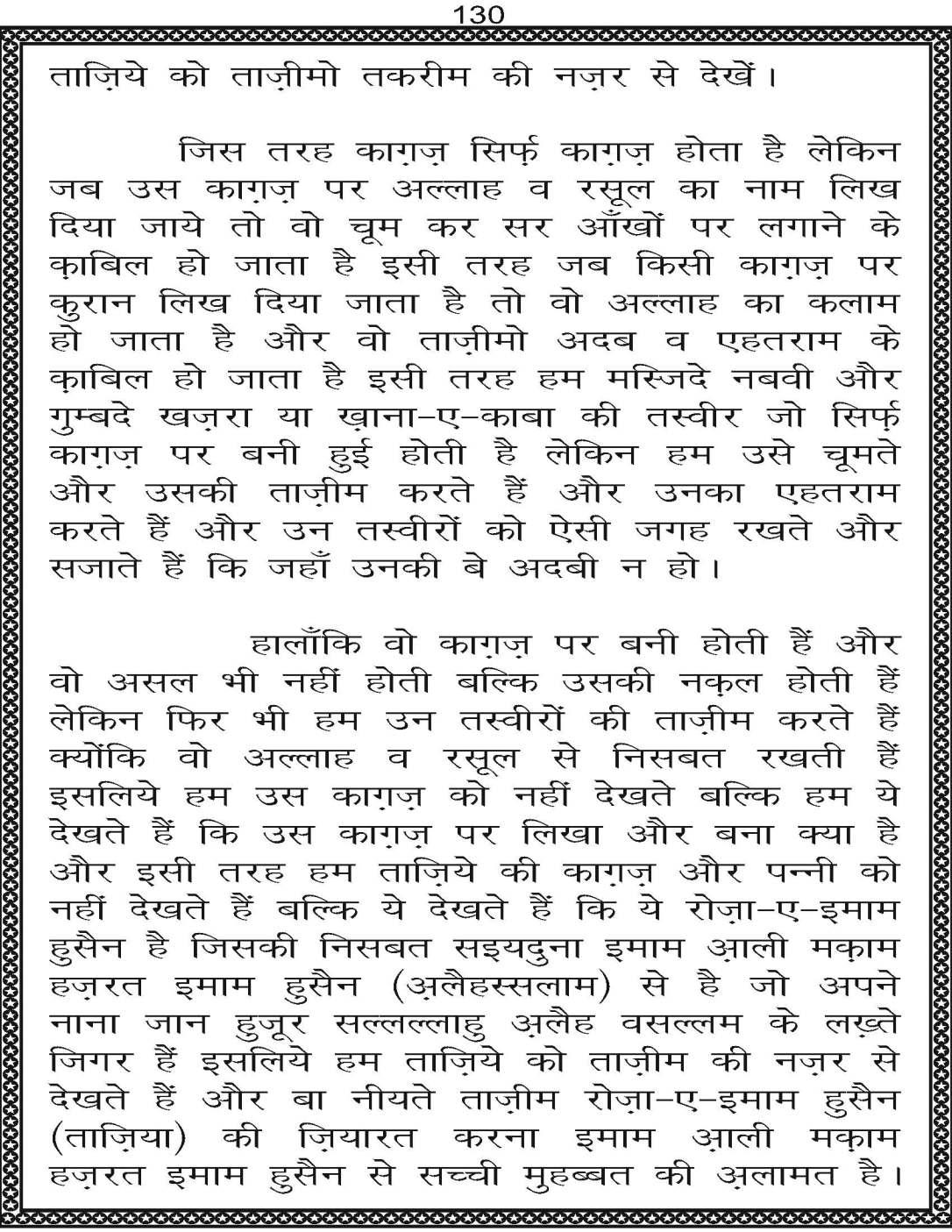 AzmateTaziyadari_Page_130