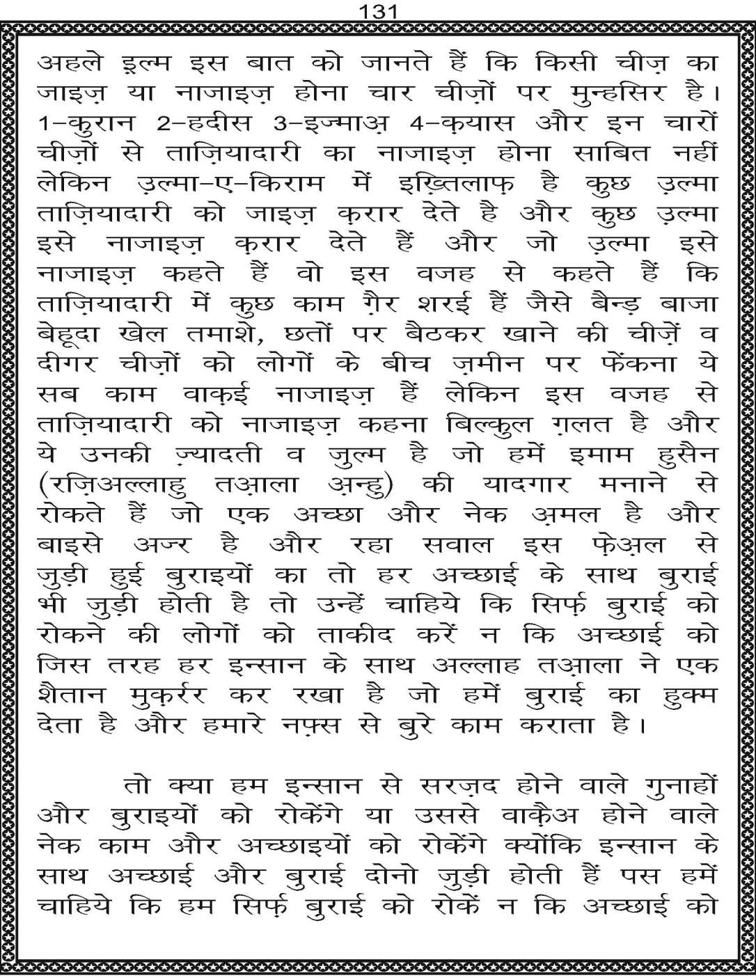 AzmateTaziyadari_Page_131