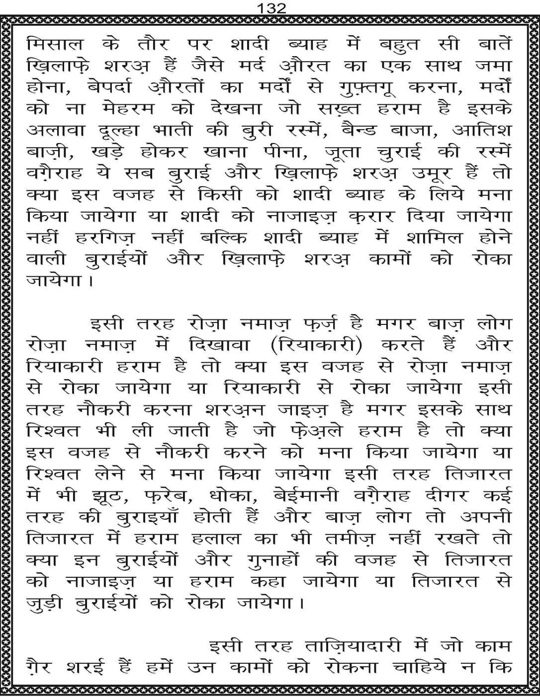 AzmateTaziyadari_Page_132