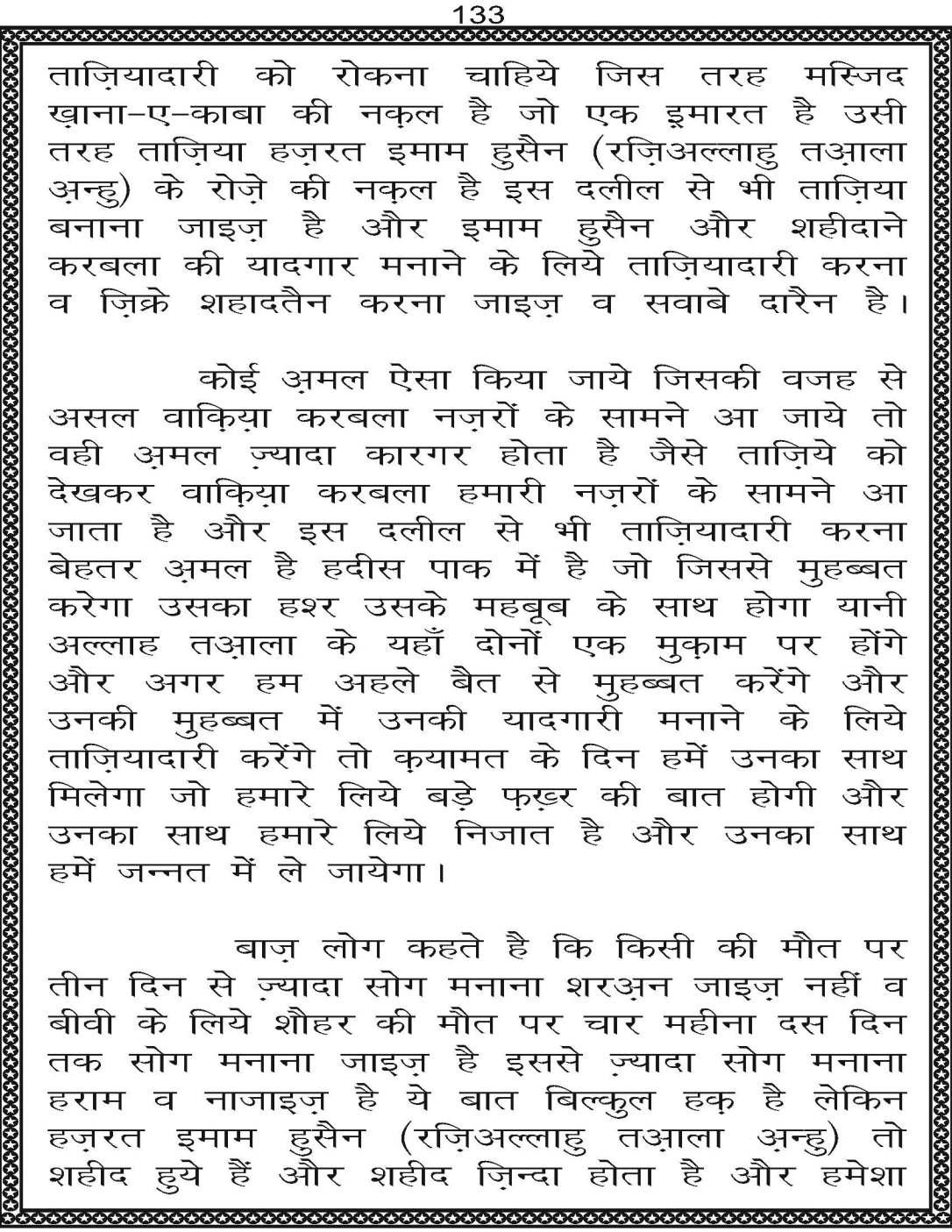 AzmateTaziyadari_Page_133