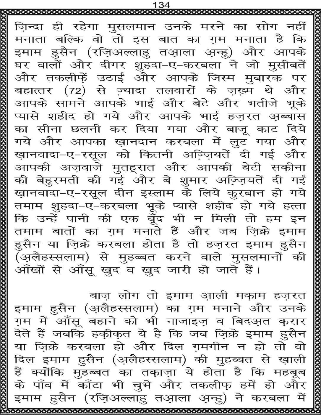 AzmateTaziyadari_Page_134