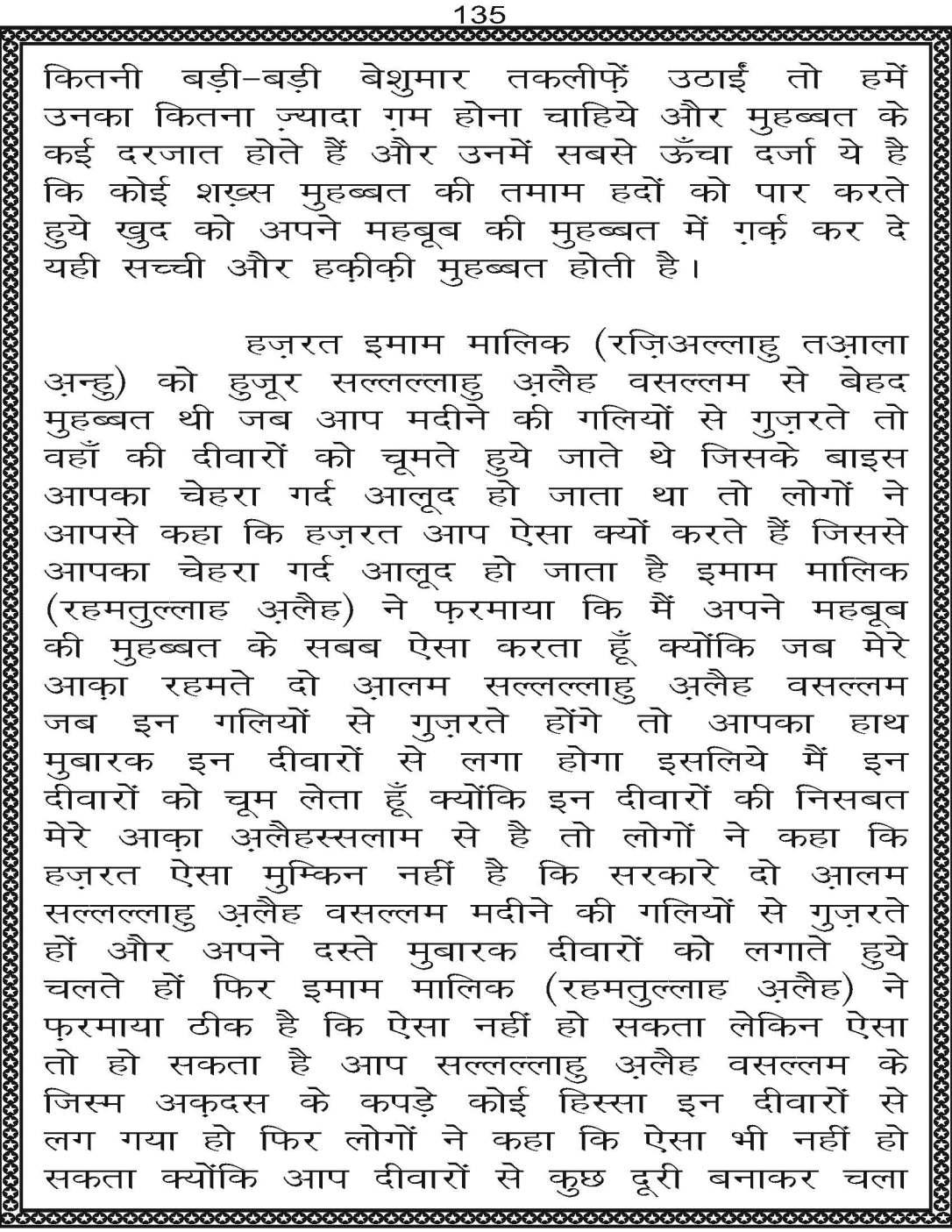 AzmateTaziyadari_Page_135