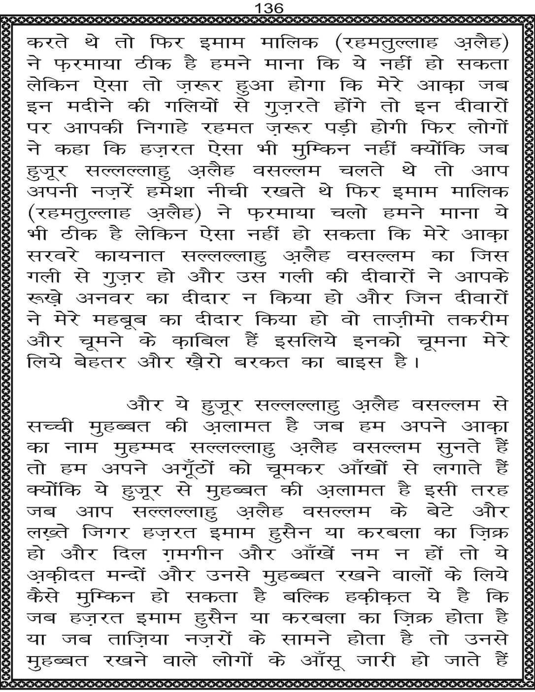 AzmateTaziyadari_Page_136