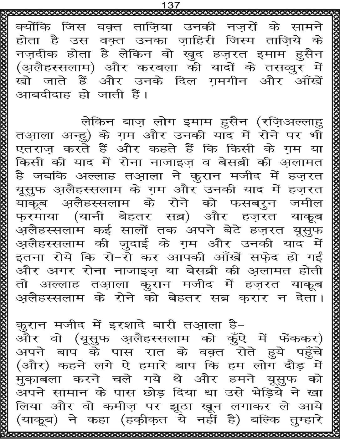 AzmateTaziyadari_Page_137