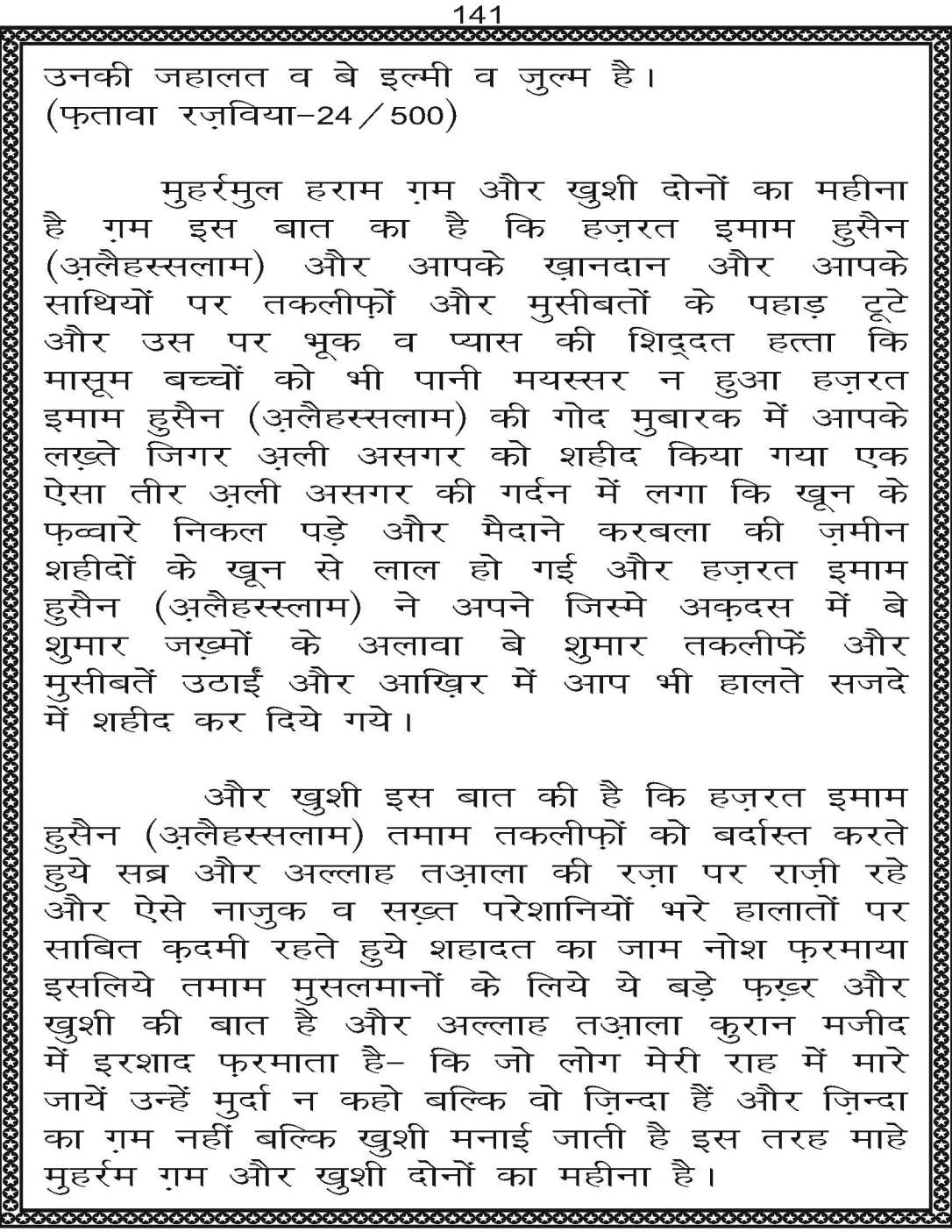 AzmateTaziyadari_Page_141