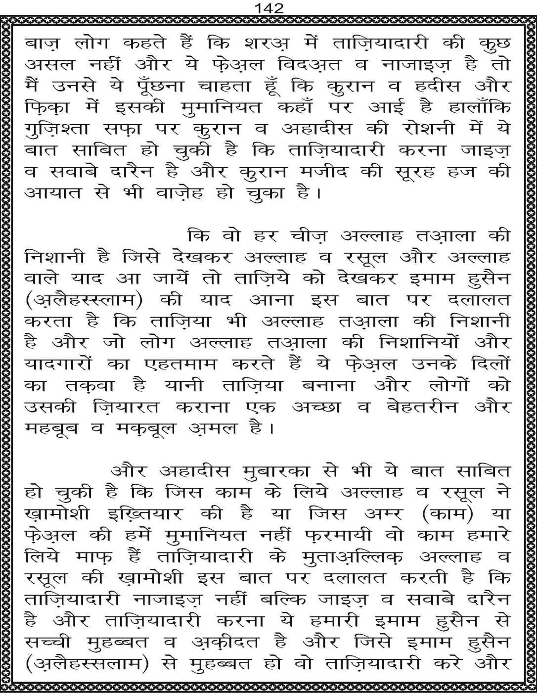 AzmateTaziyadari_Page_142