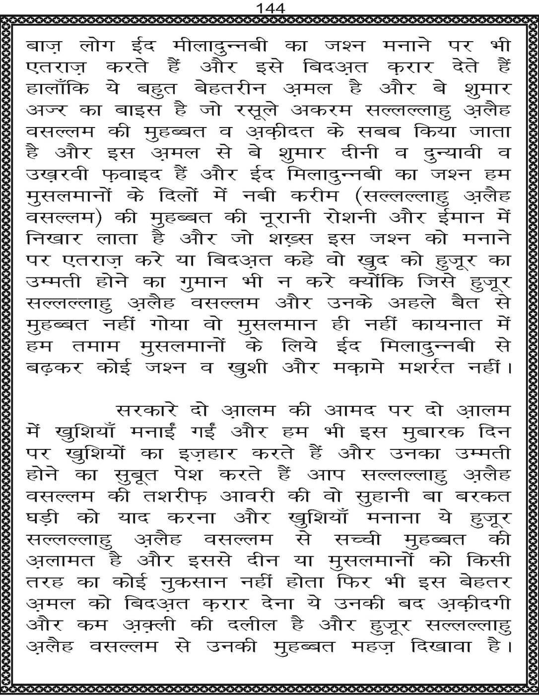 AzmateTaziyadari_Page_144