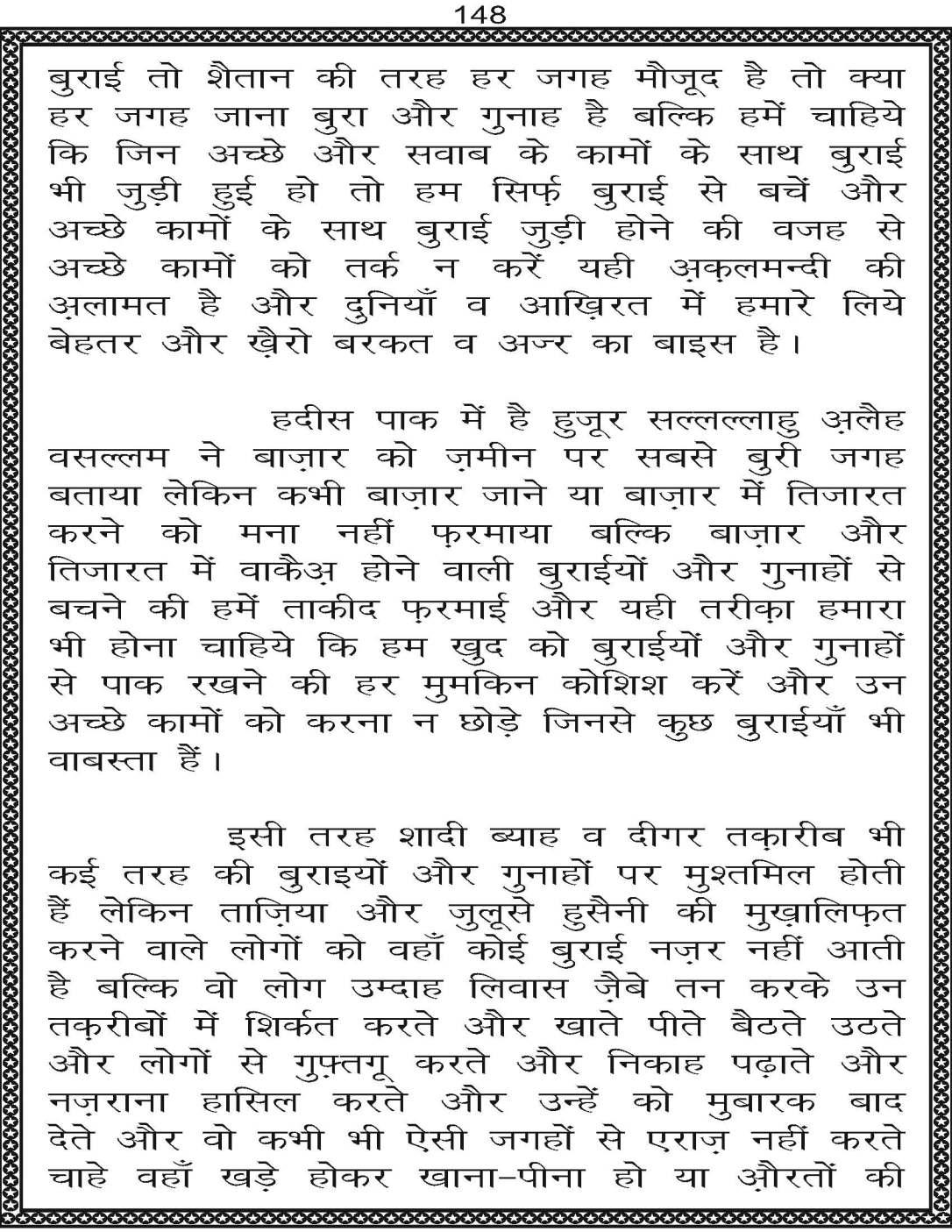 AzmateTaziyadari_Page_148