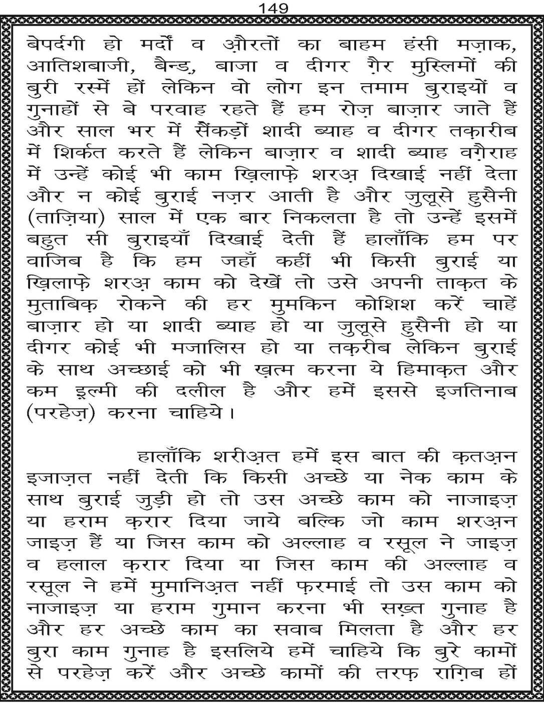 AzmateTaziyadari_Page_149