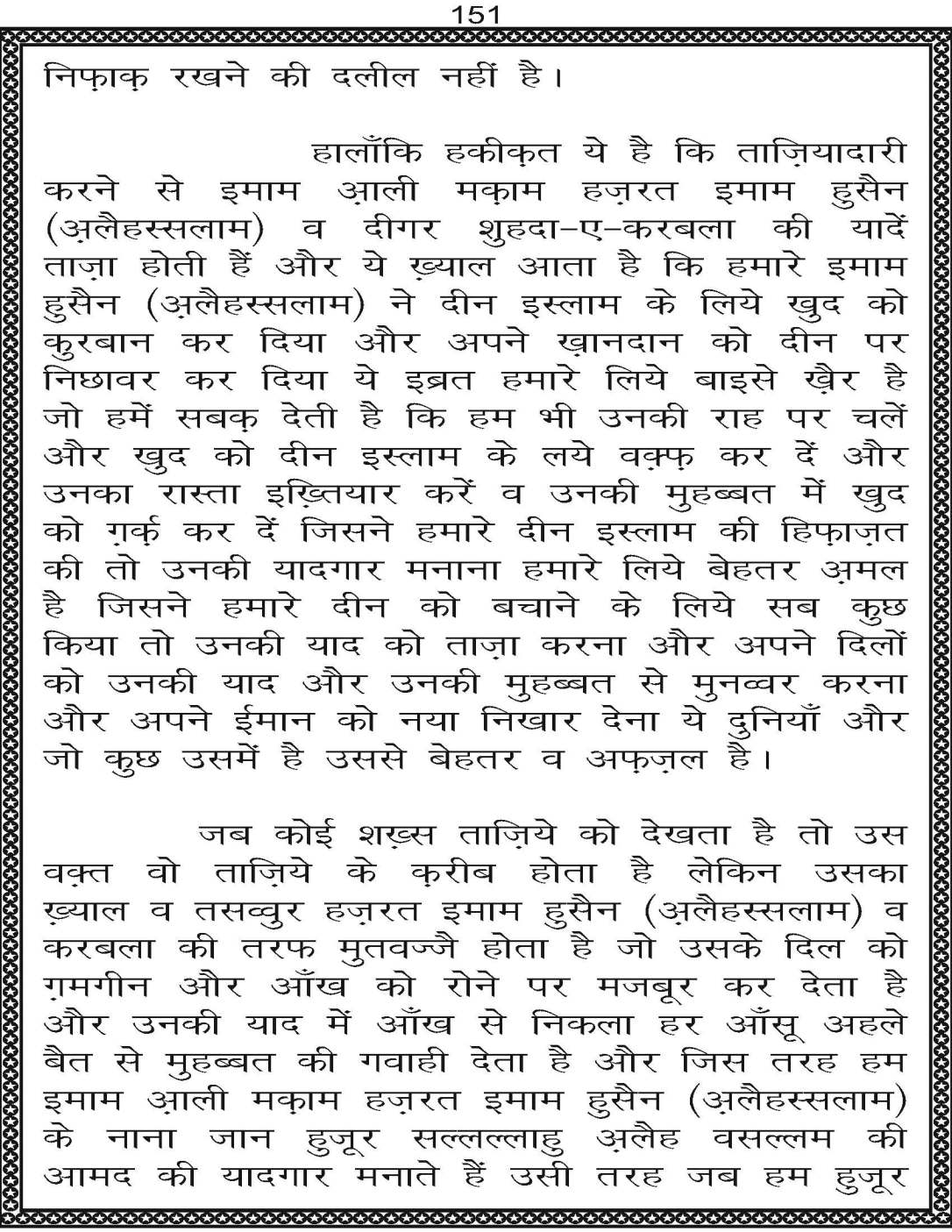 AzmateTaziyadari_Page_151