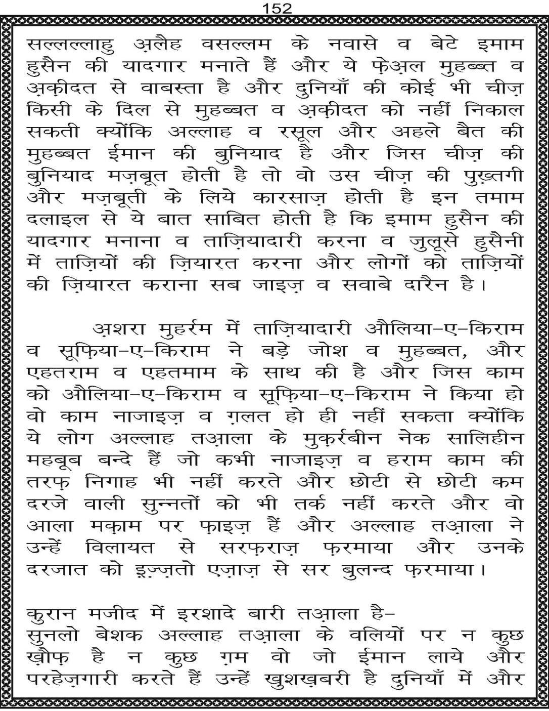 AzmateTaziyadari_Page_152