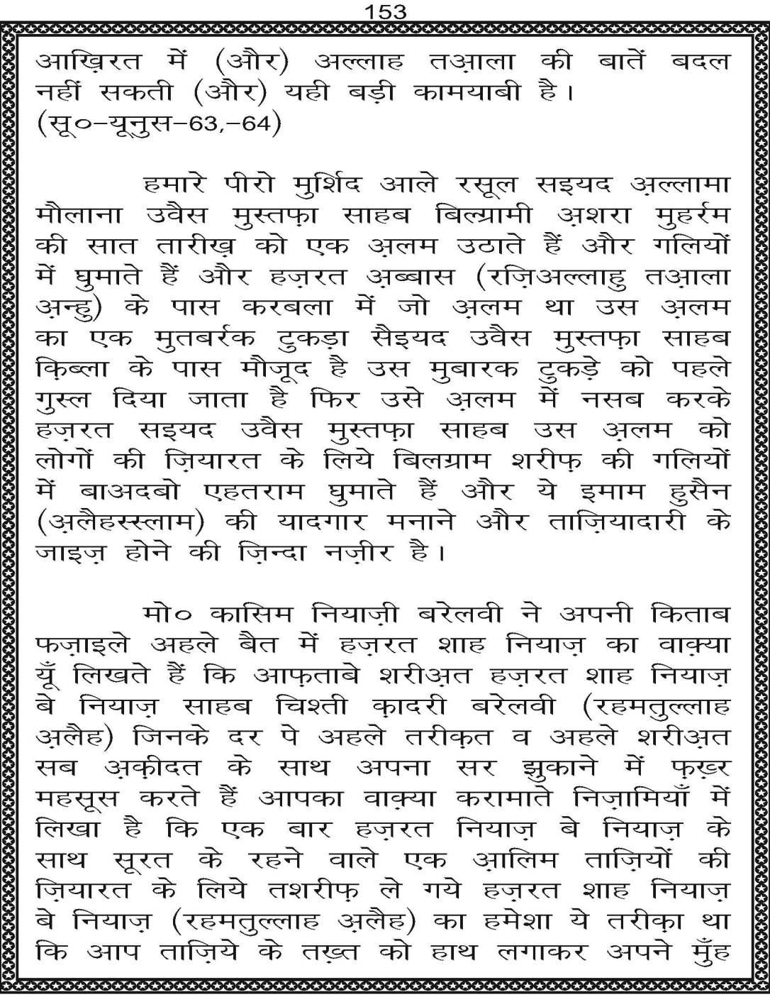 AzmateTaziyadari_Page_153