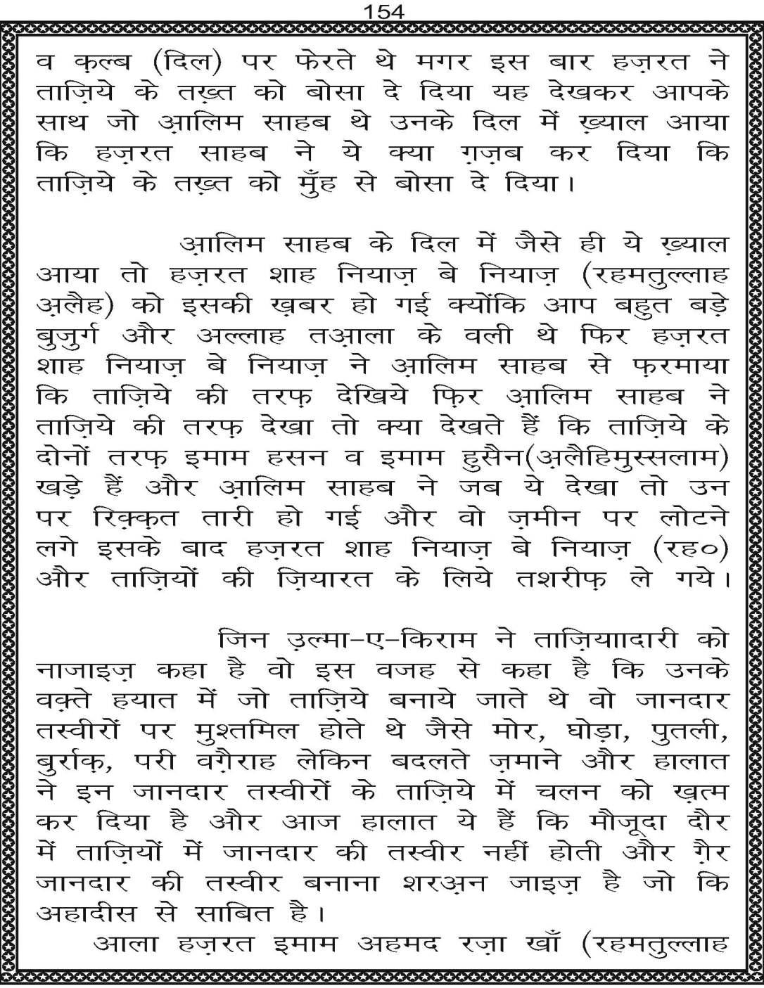 AzmateTaziyadari_Page_154