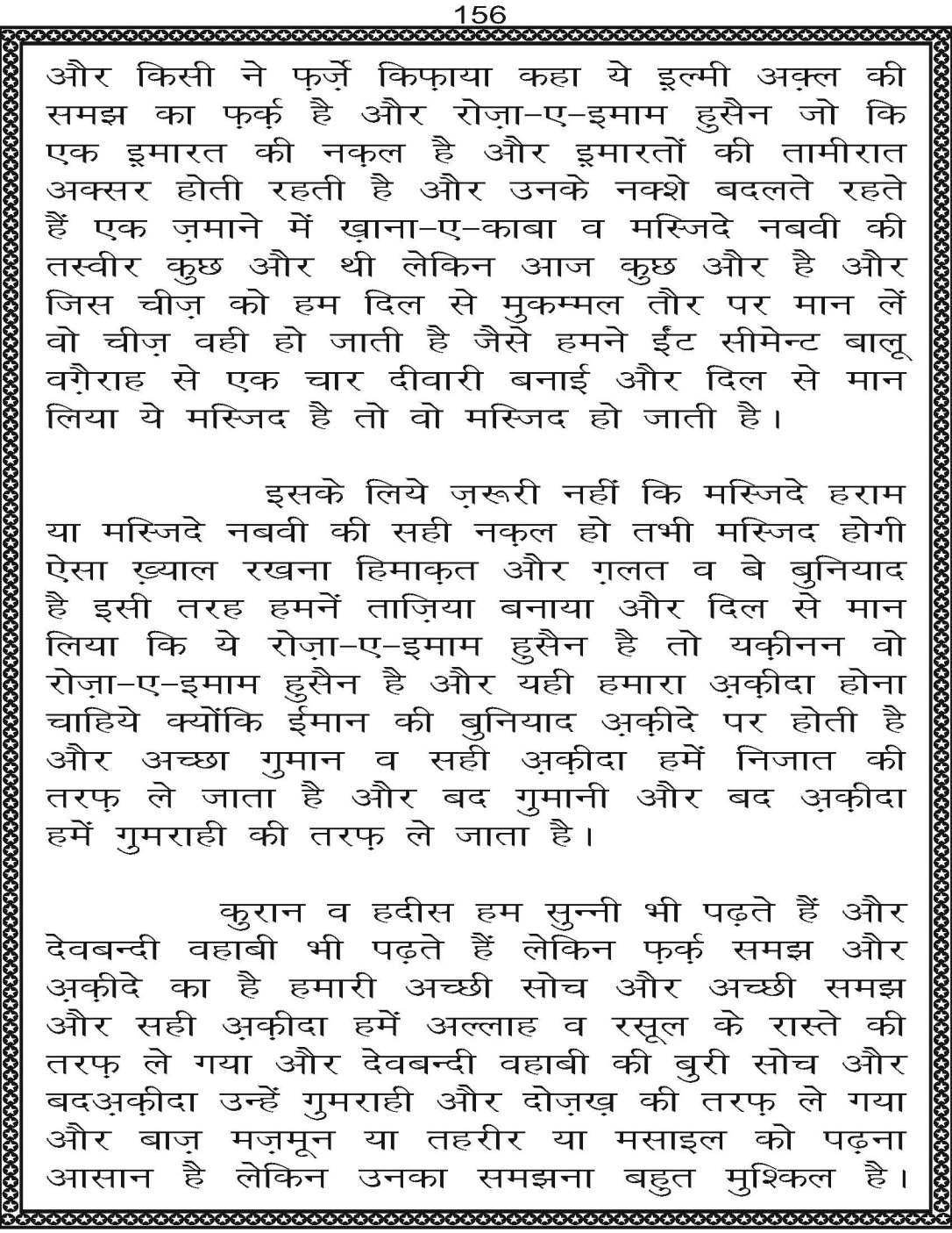AzmateTaziyadari_Page_156